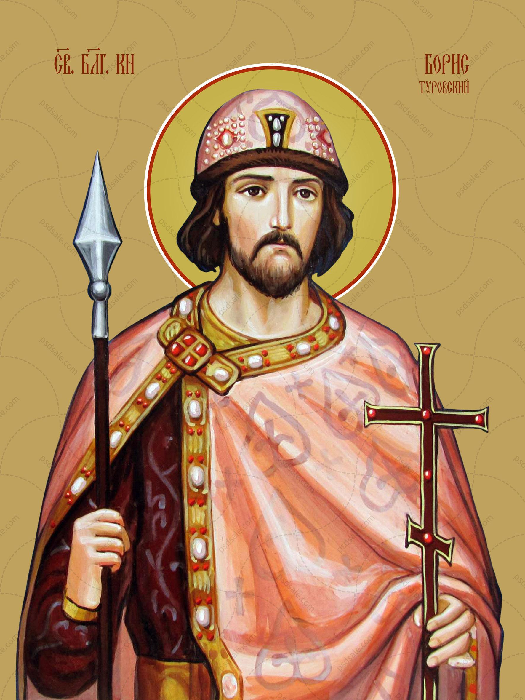 Борис Туровский, святой