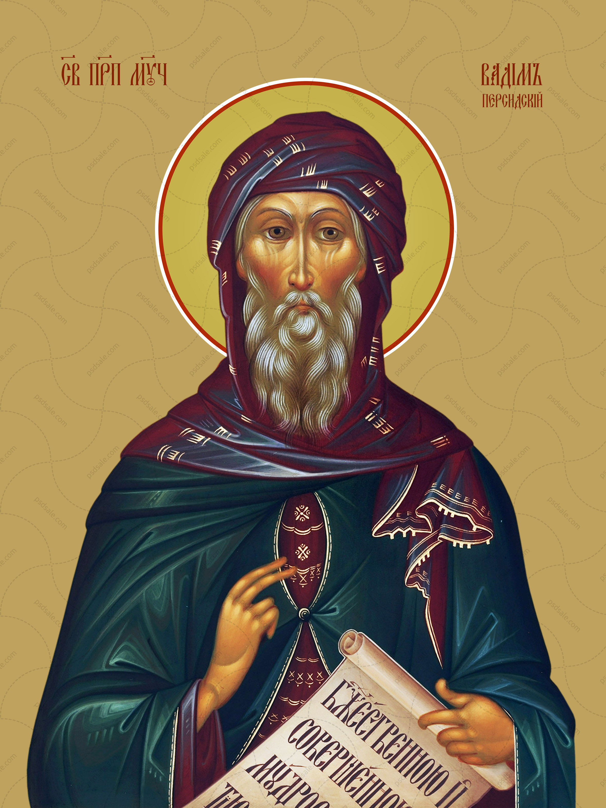 Вадим Персидский, святой