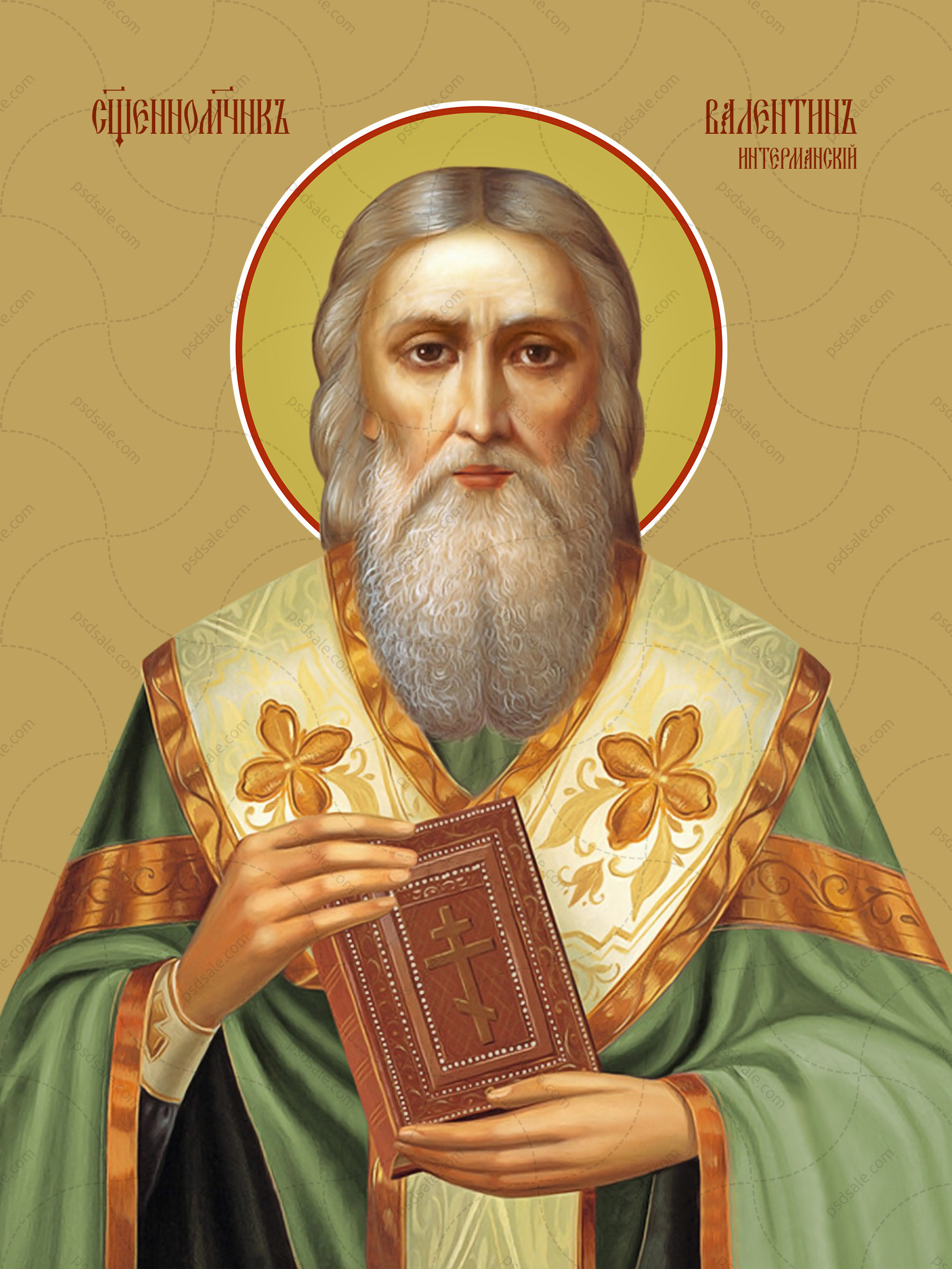 Валентин Интерманский, священномученик