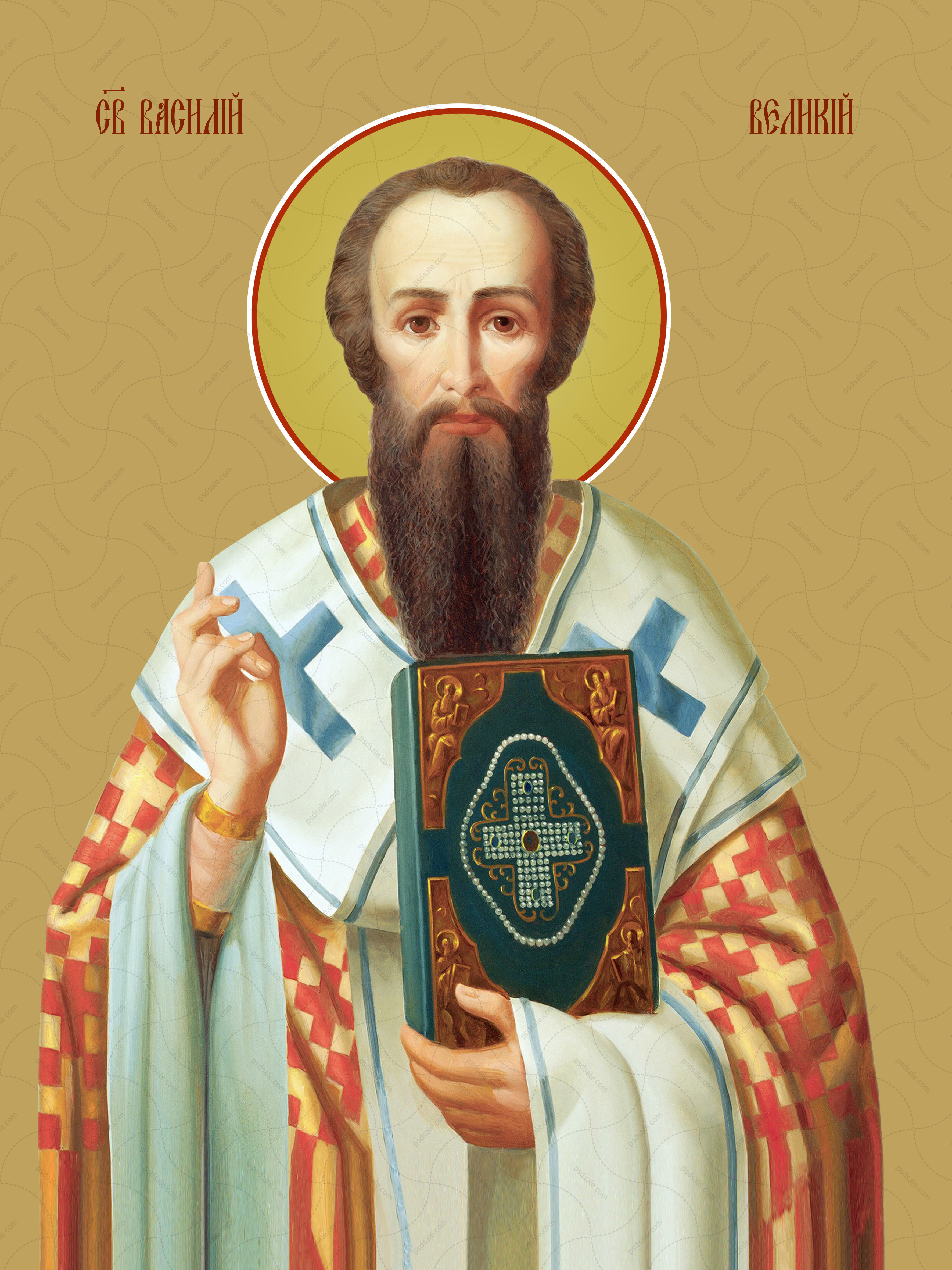 Василий Великий, святой