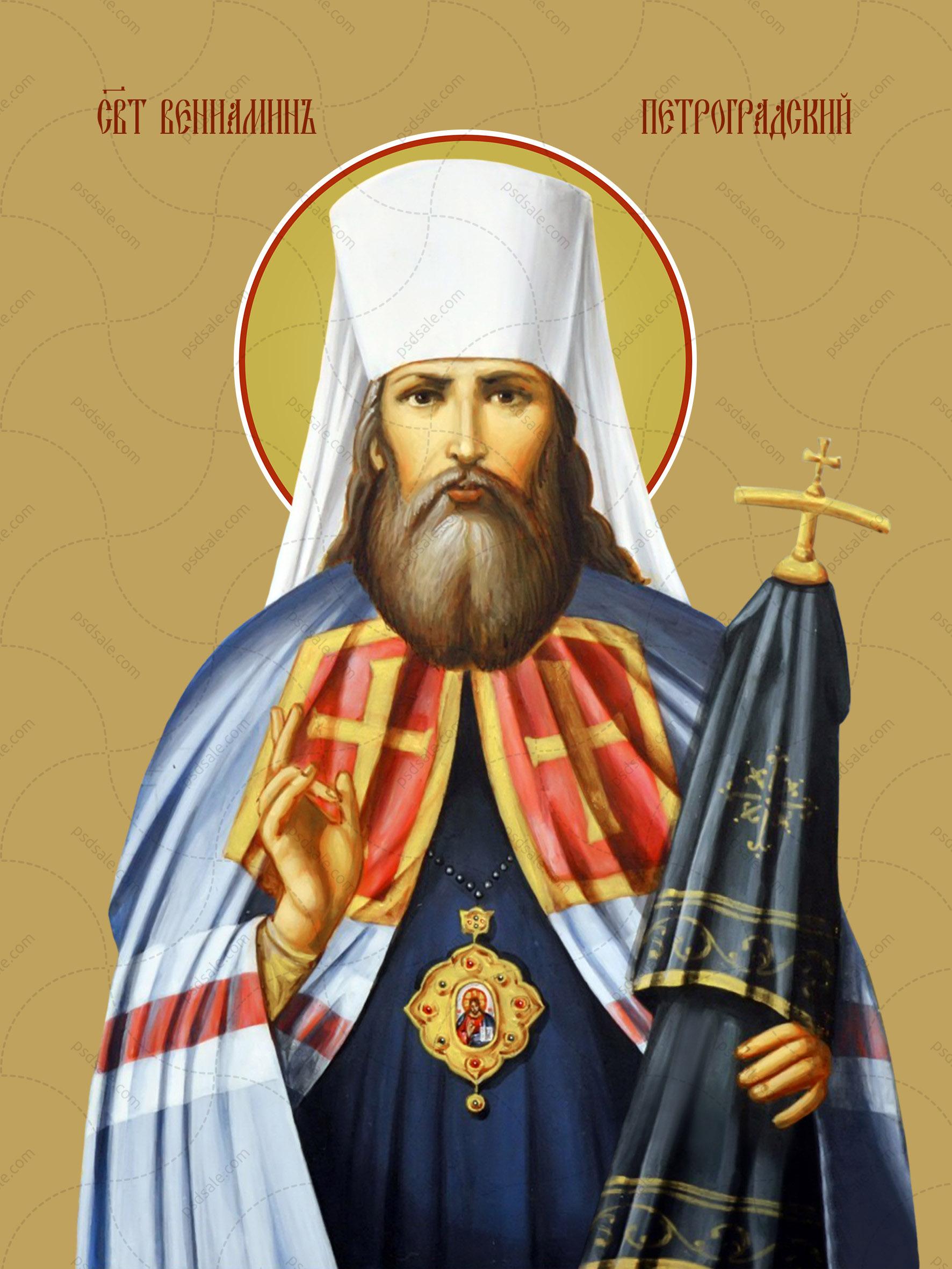 Вениамин Митрополит Петроградский