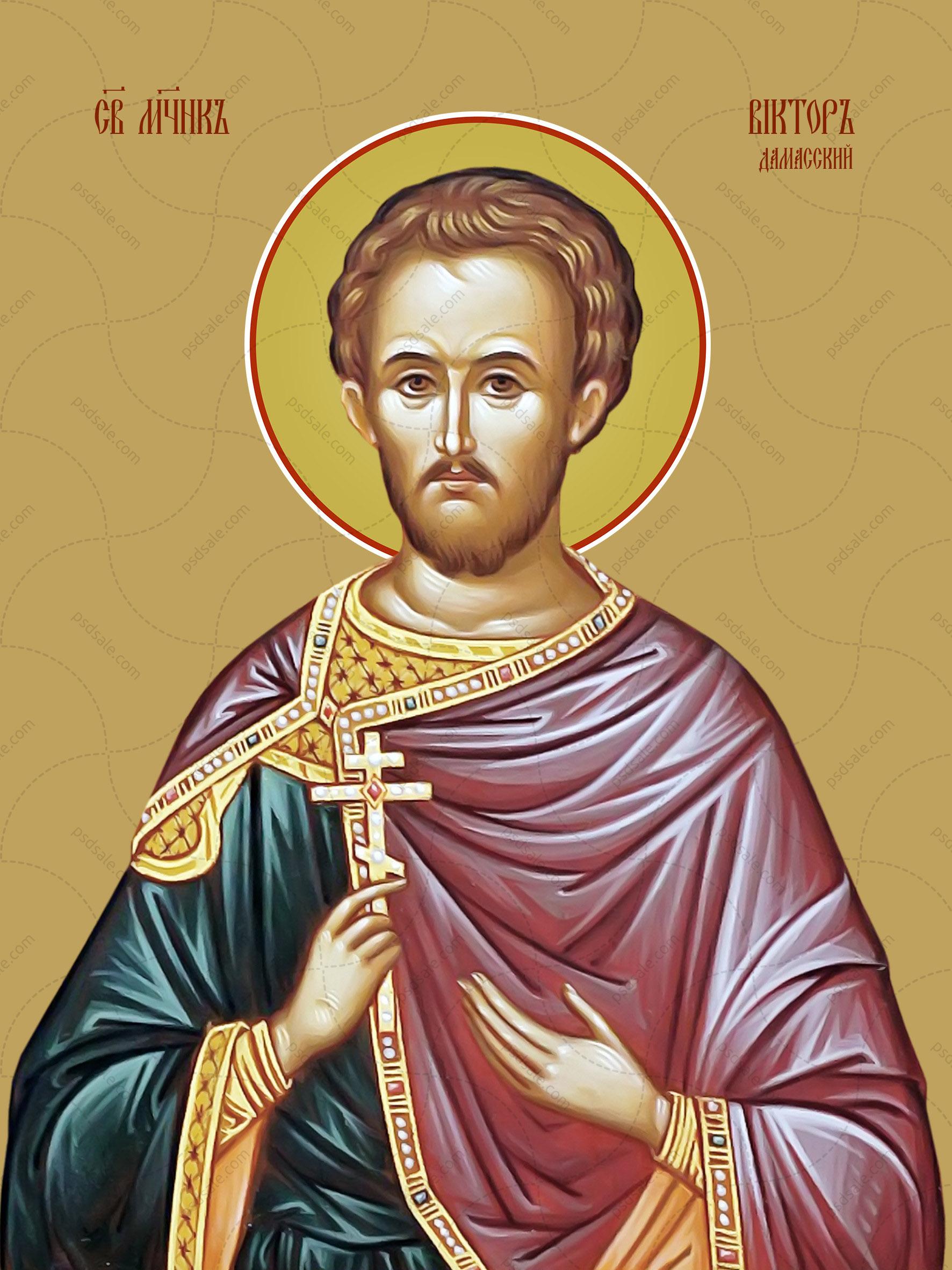 Виктор Дамасский, святой