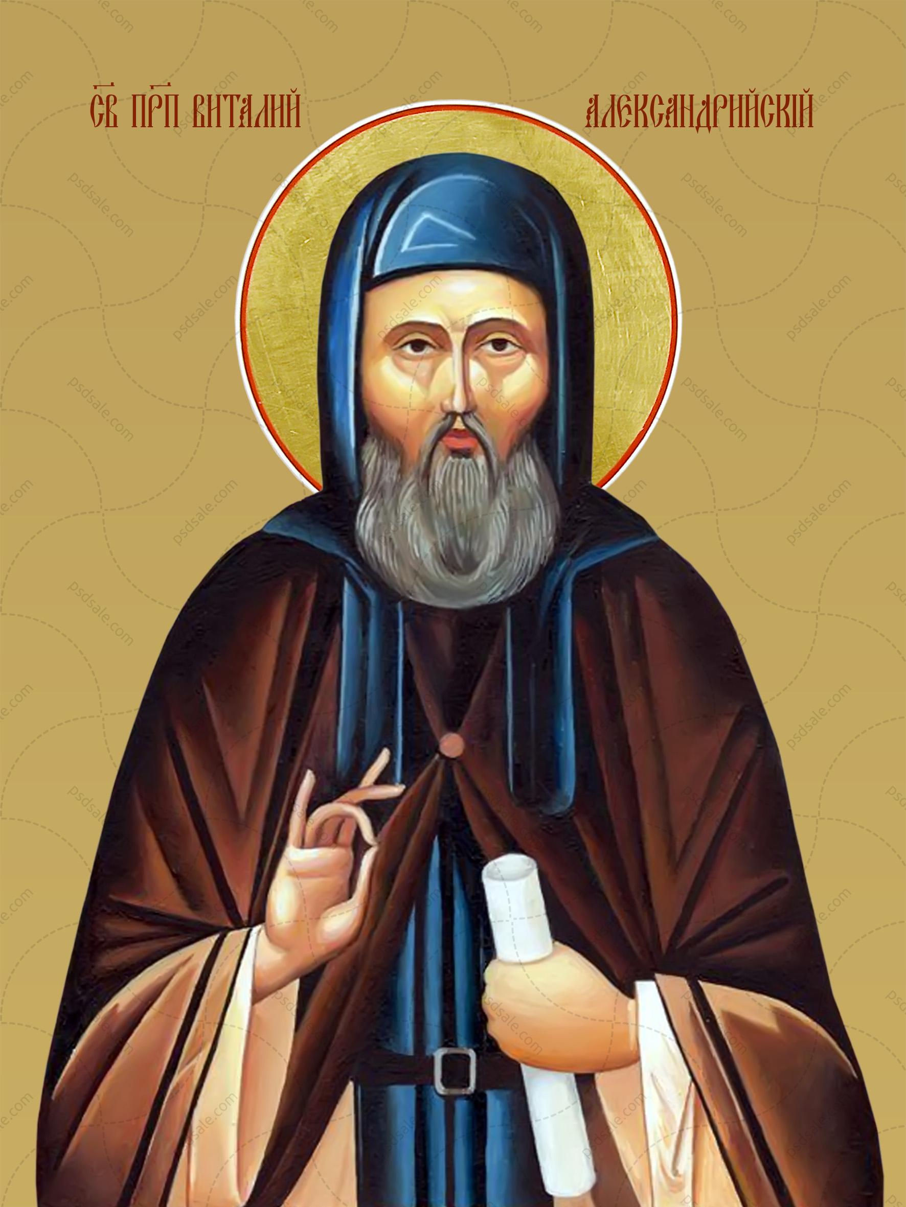 Виталий Александрийский, преподобный