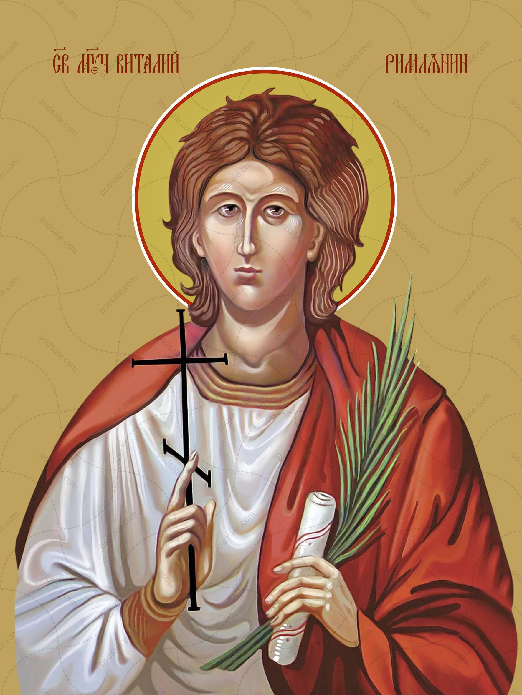 Виталий Римлянин, мученик