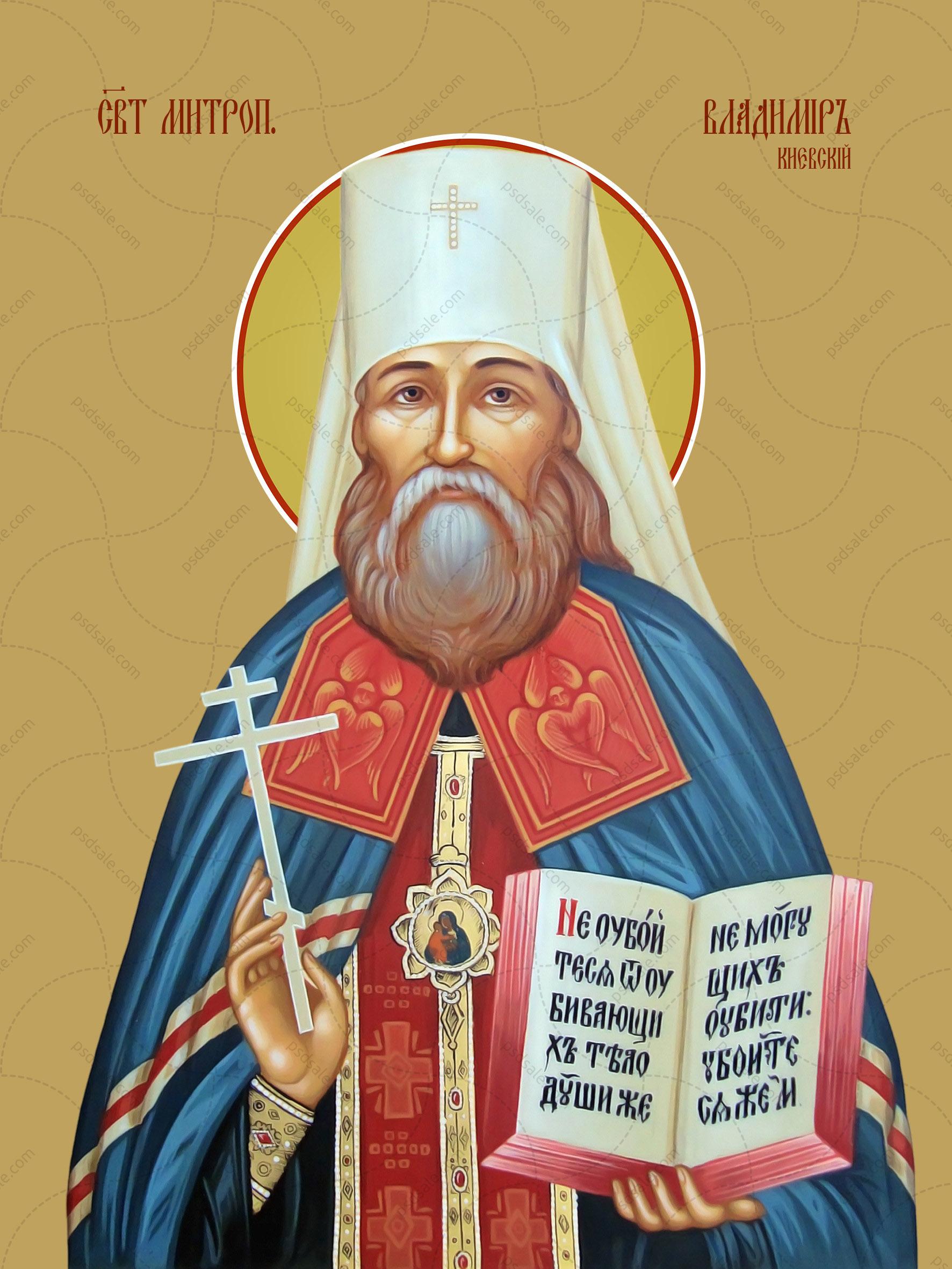 Владимир, митрополит Киевский
