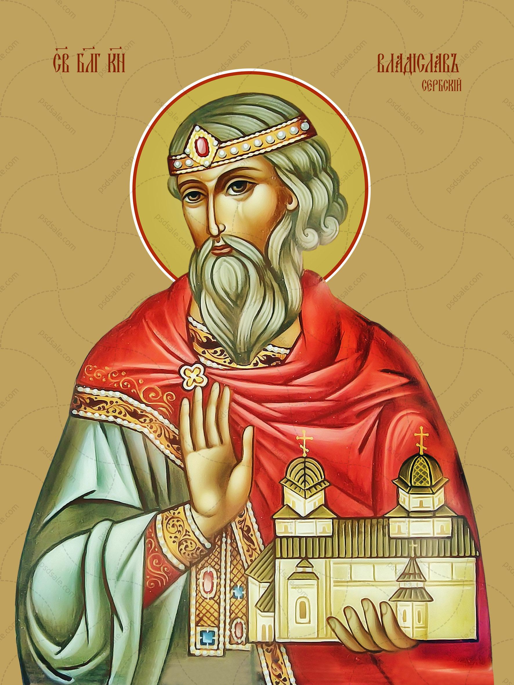 Владислав Сербский, святой князь
