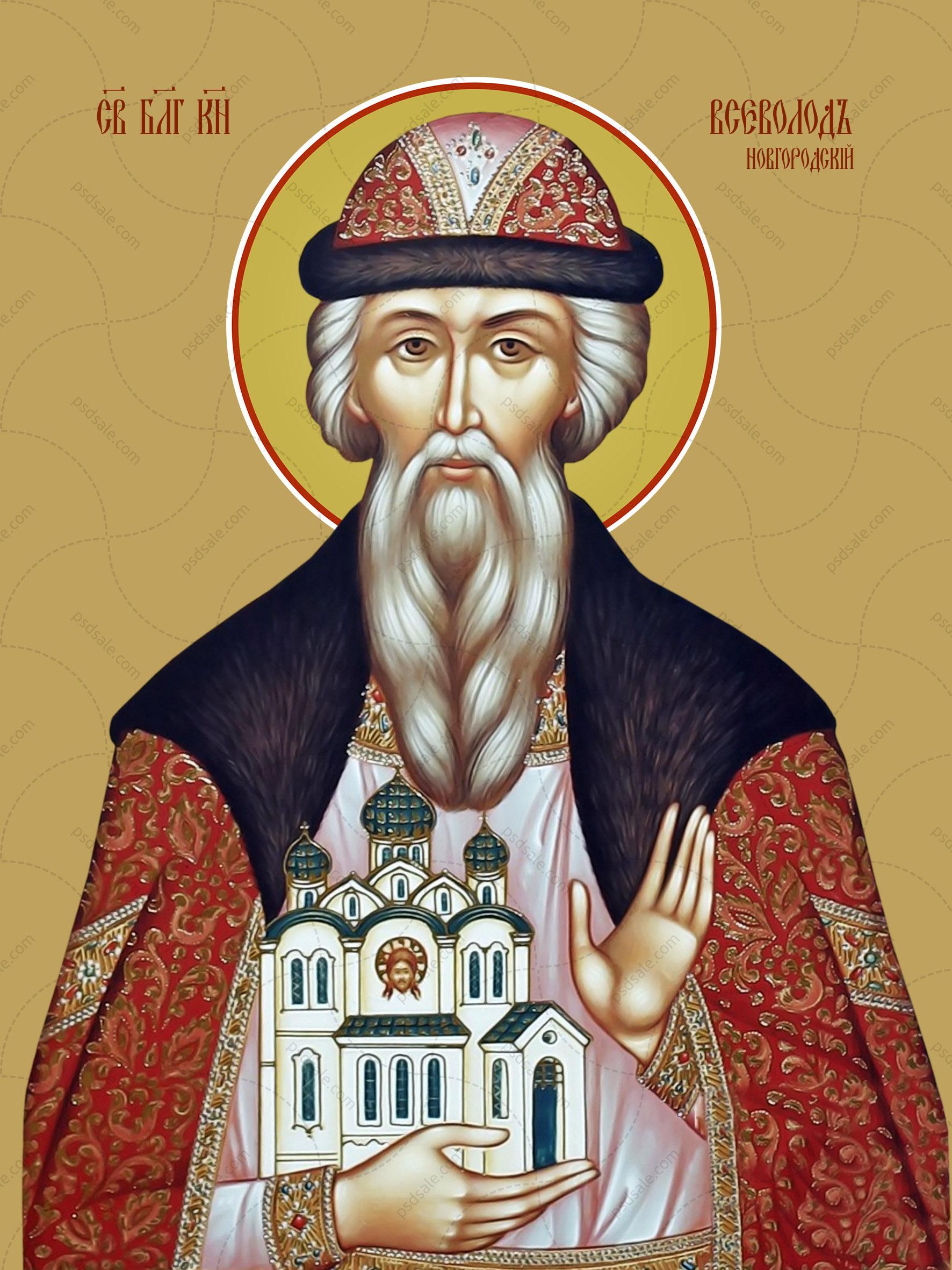 Всеволод Новгородский, святой князь
