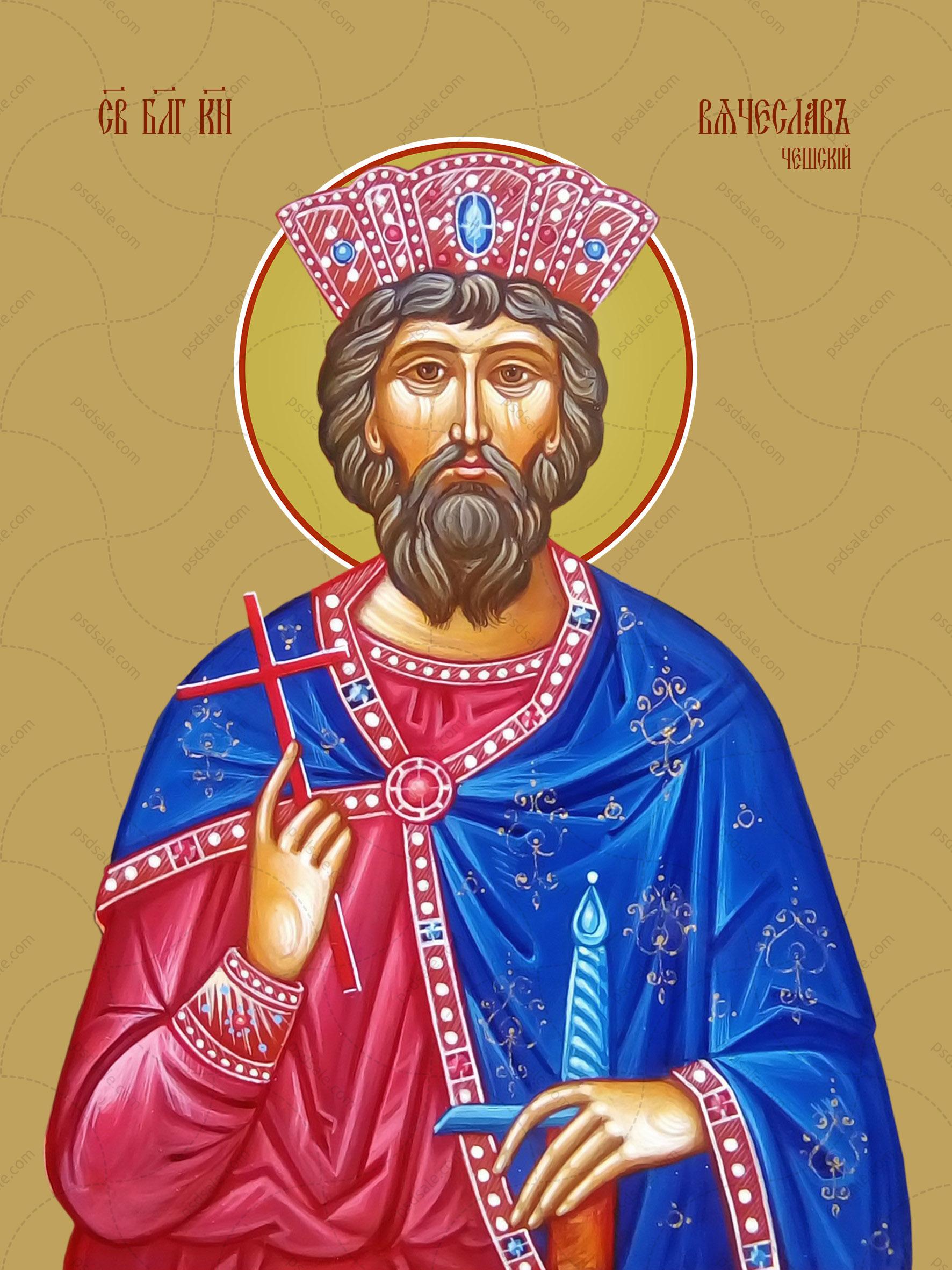 Вячеслав Чешский, святой князь