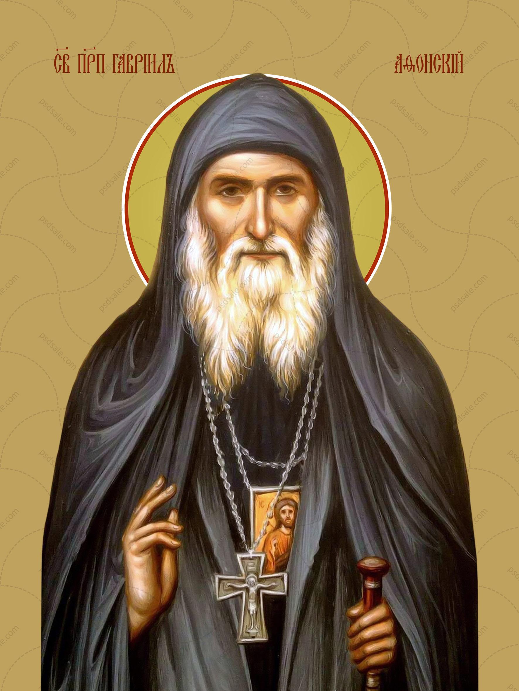 Гавриил Афонский, преподобный