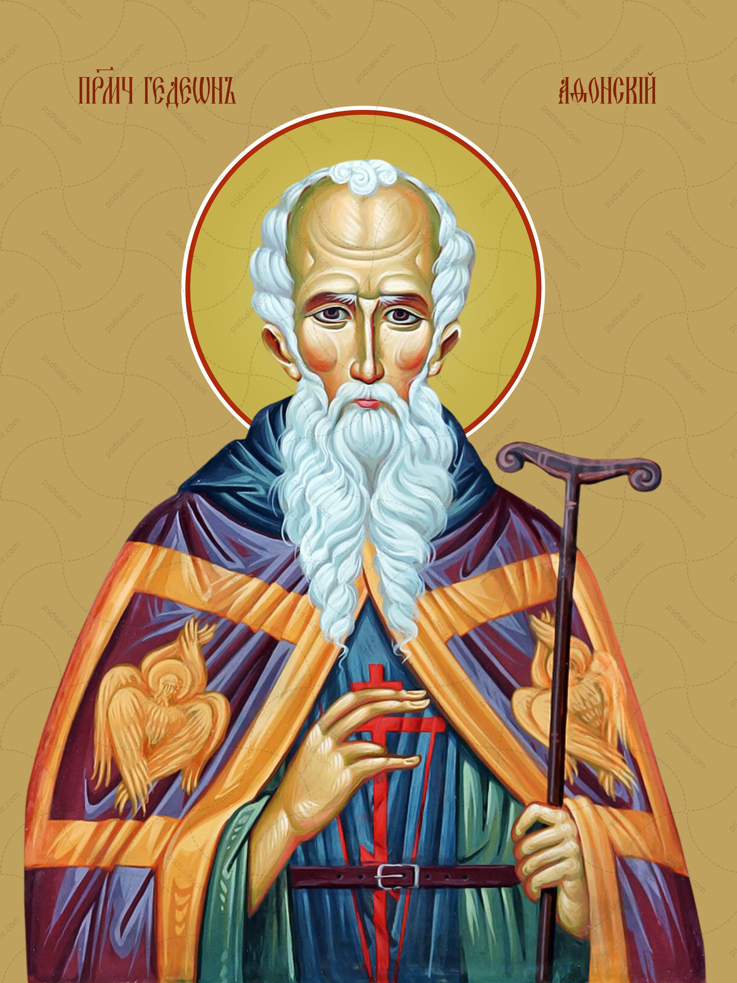 Гедеон Афонский, преподобномученик