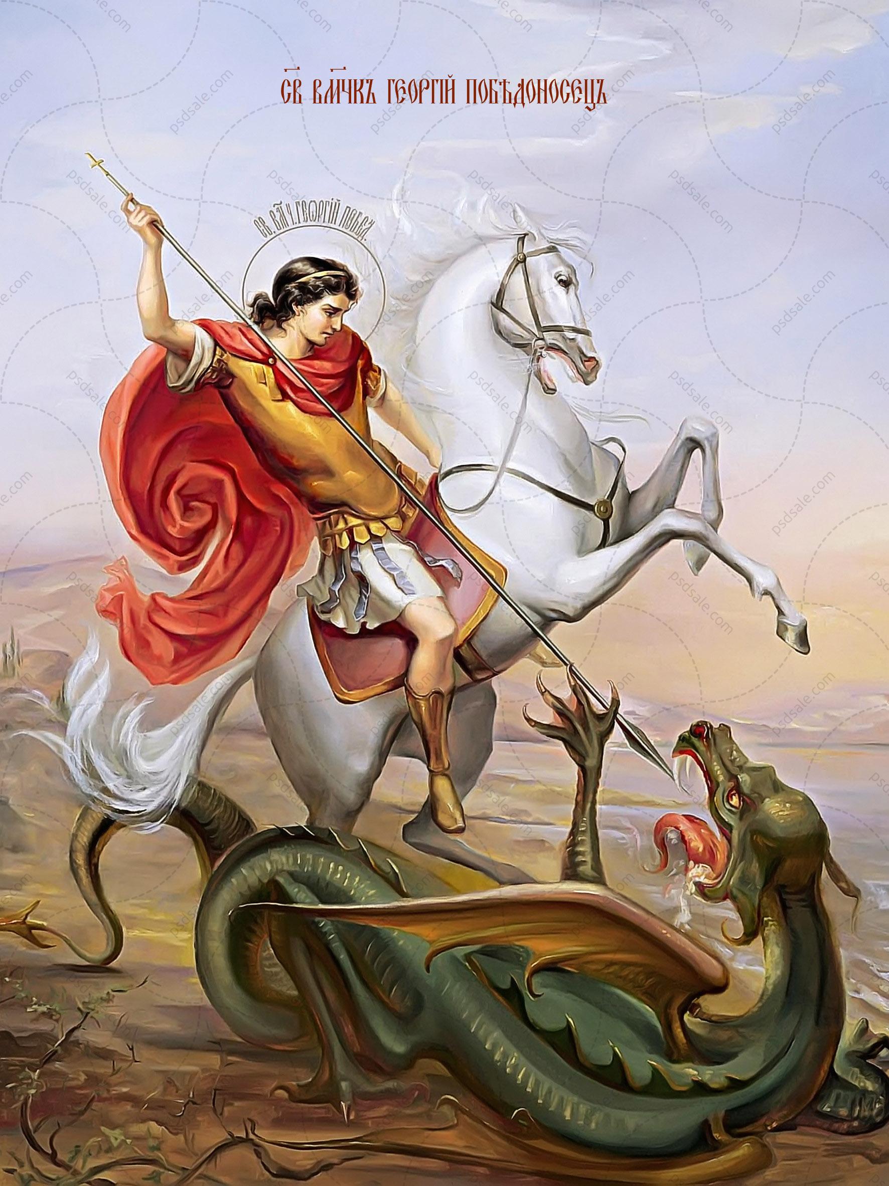 Георгий Победоносец, великомученик