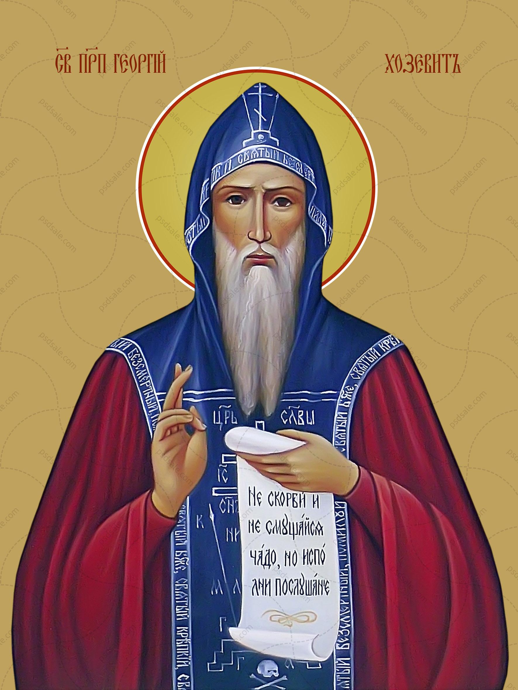 Георгий Хозевит, преподобный