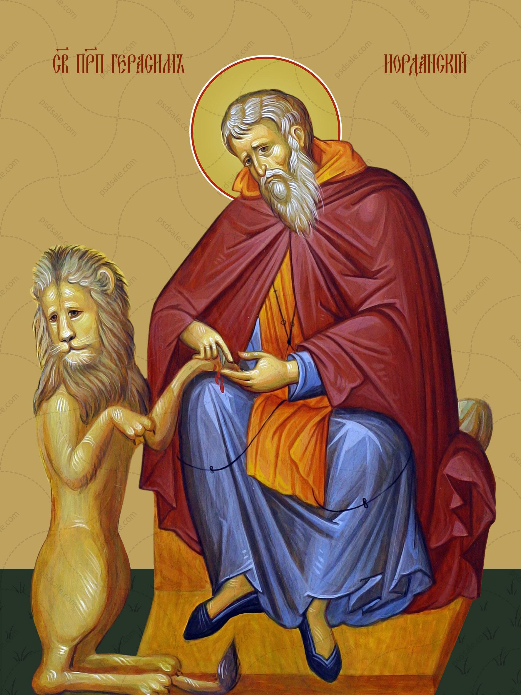 Герасим Иорданский, преподобный