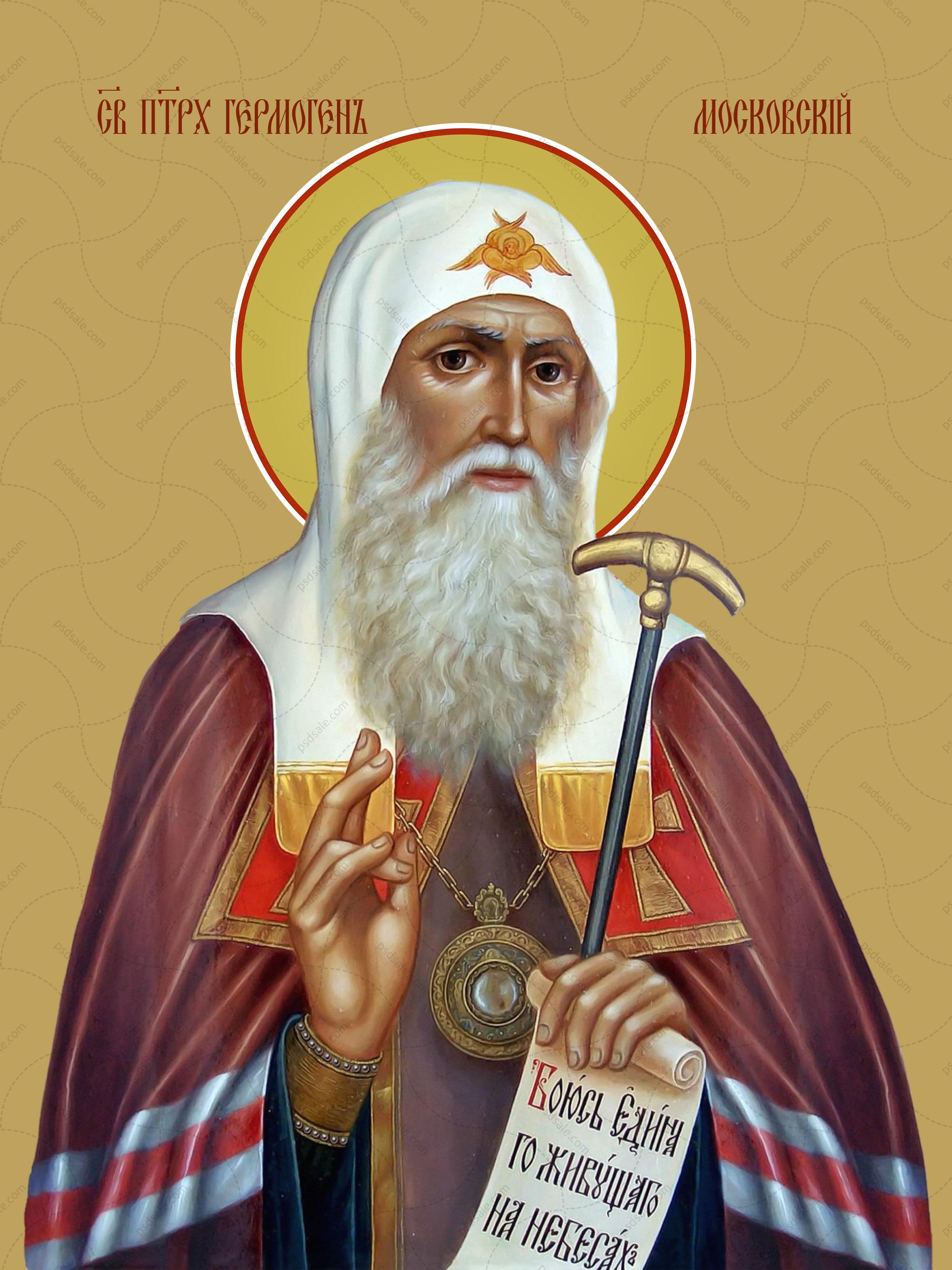 Гермоген, патриарх Московский