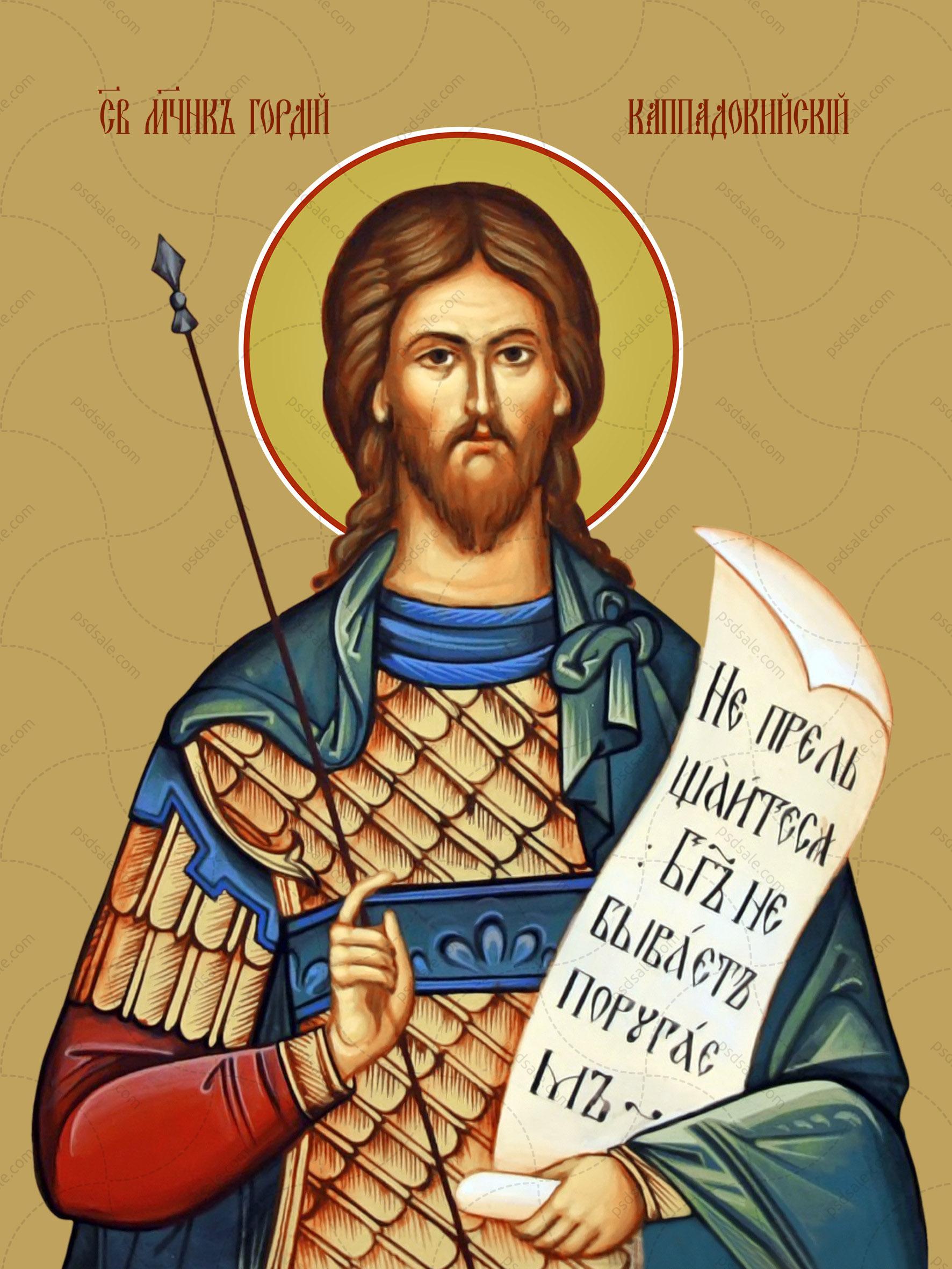 Гордий Каппадокийский, мученик