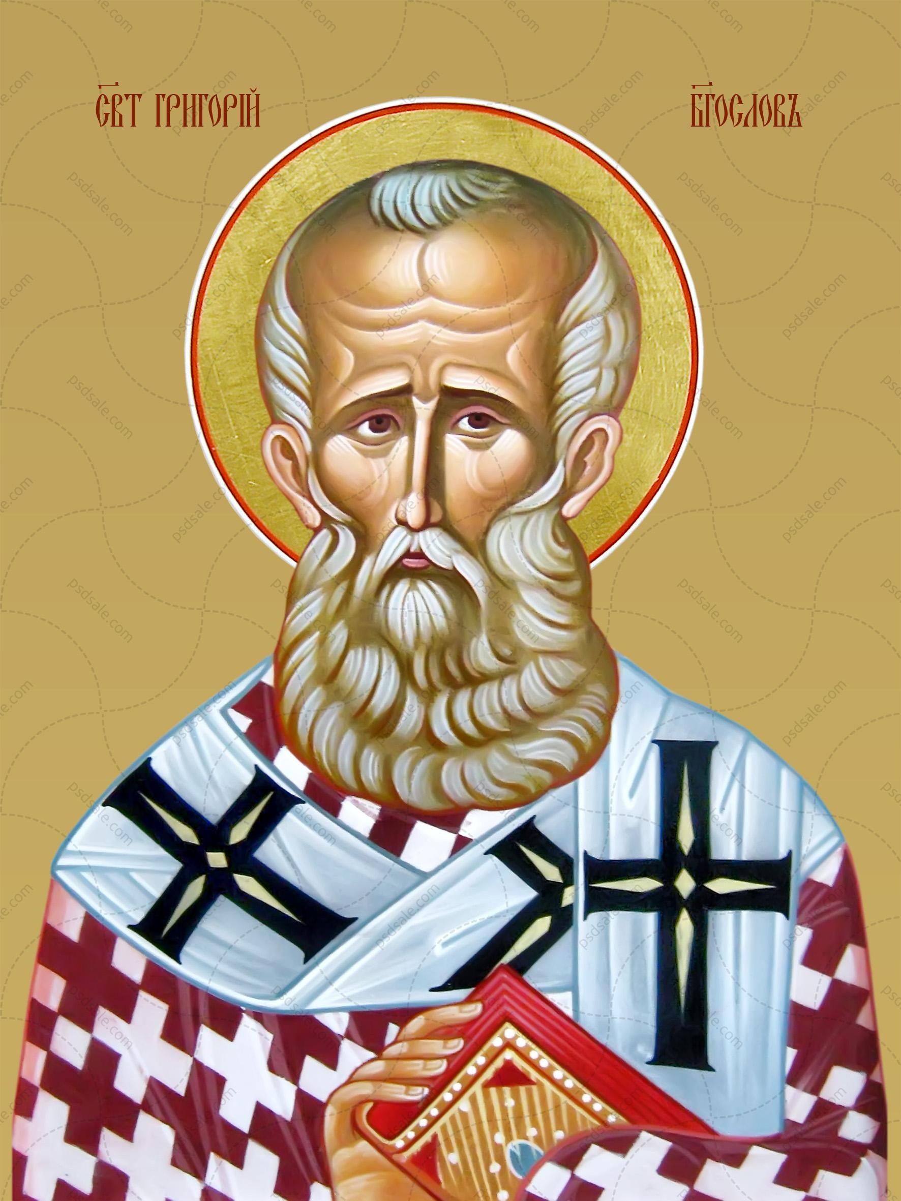 Григорий Богослов, святитель