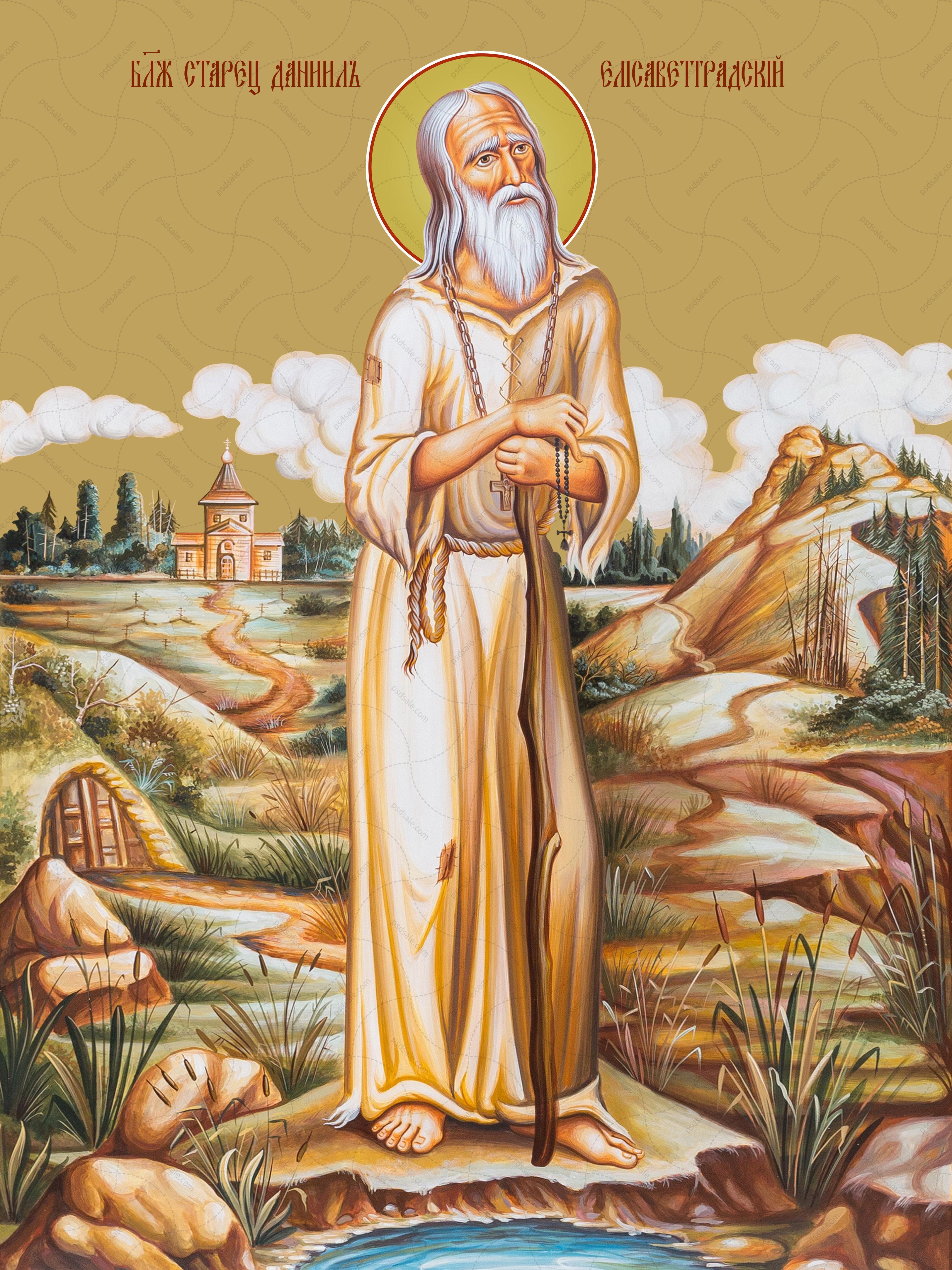 Даниил, блаженный старец Елисаветградский