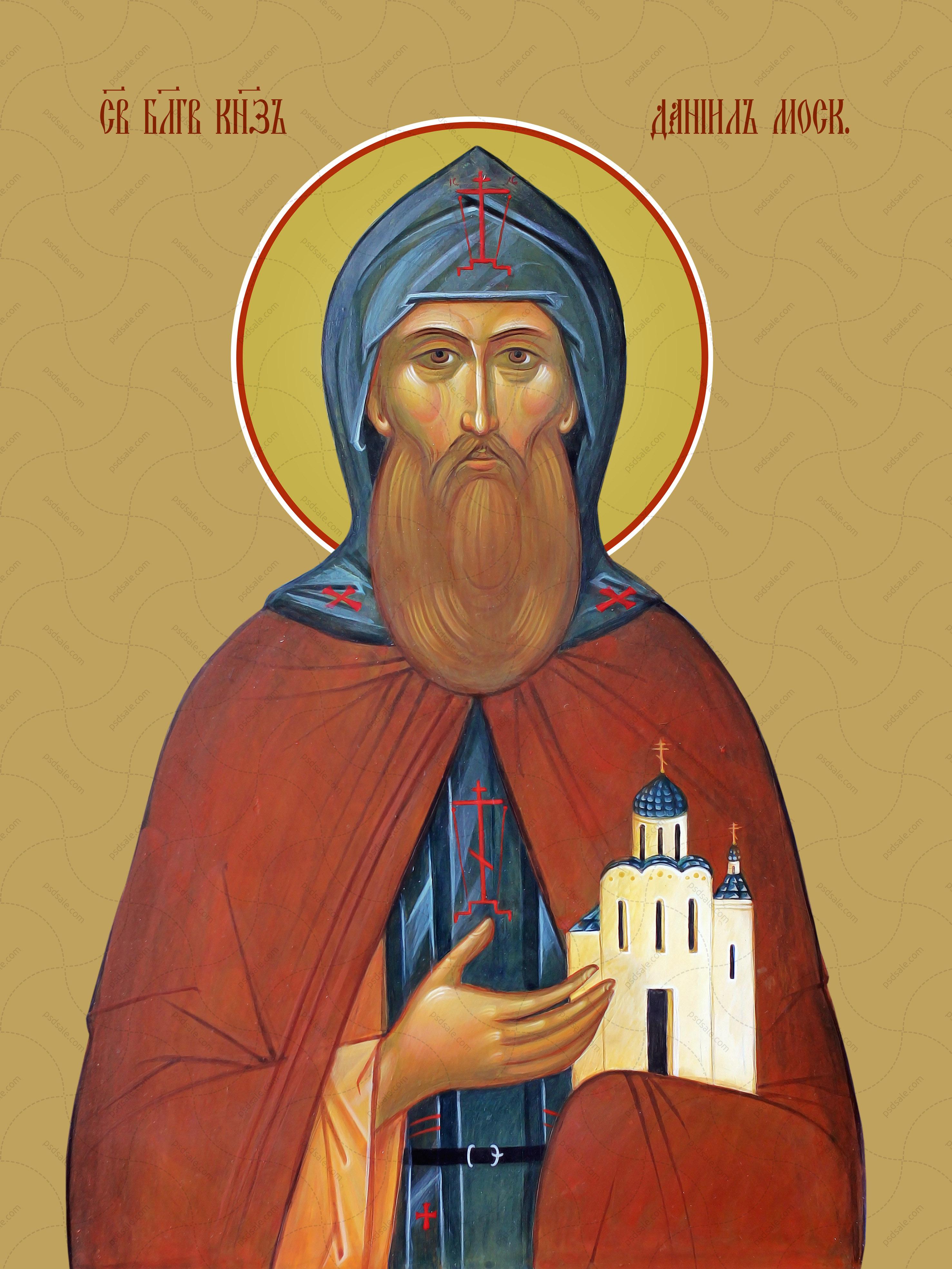 Даниил Московский, святой князь