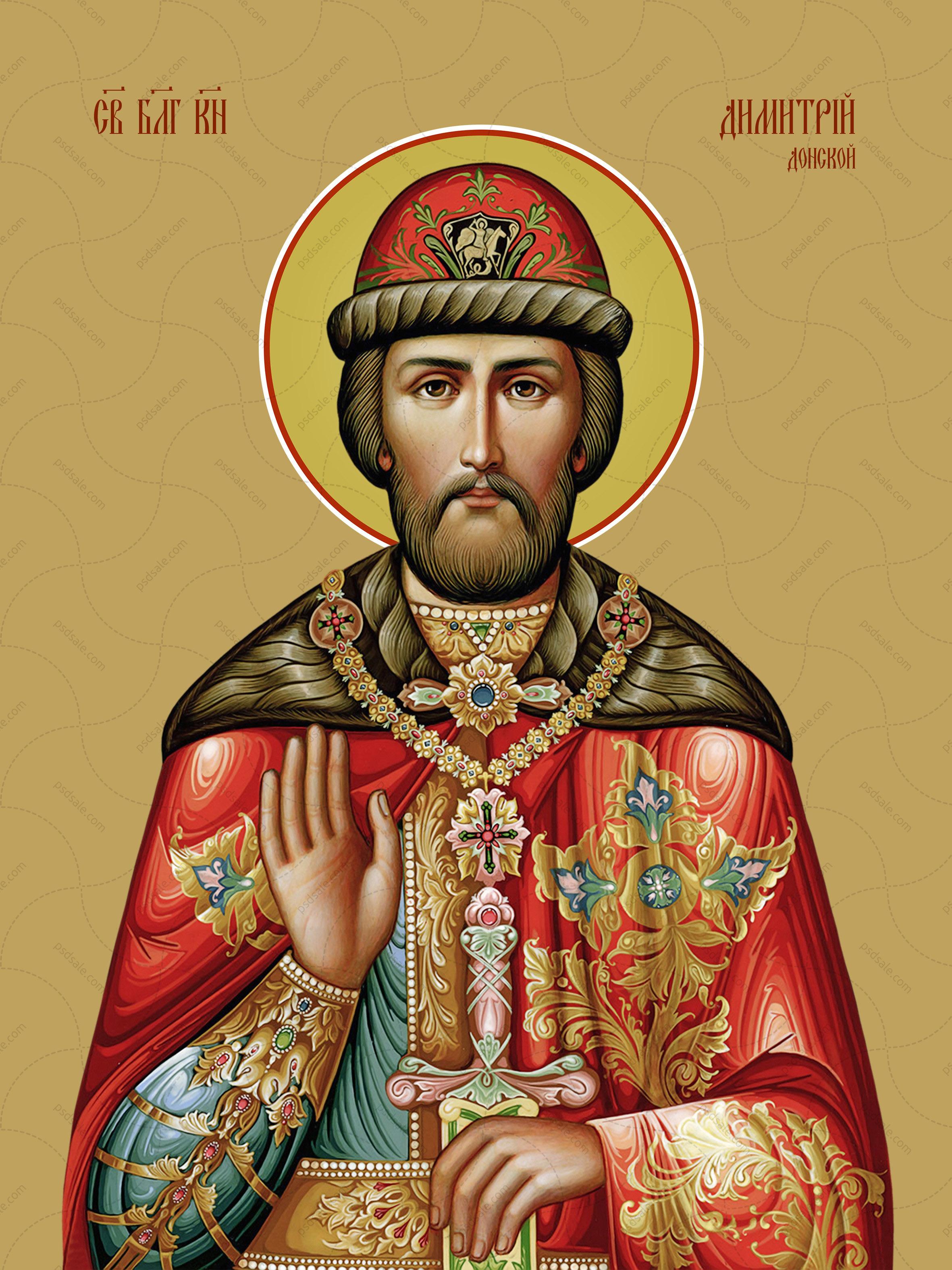 Дмитрий Донской, князь