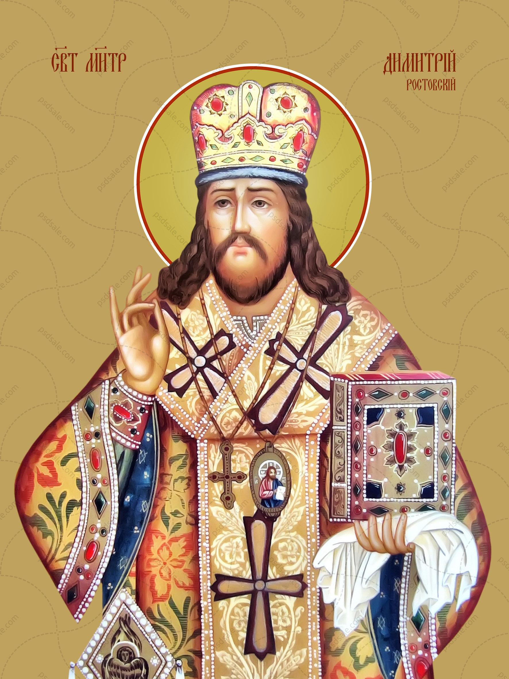 Дмитрий Ростовский, митрополит