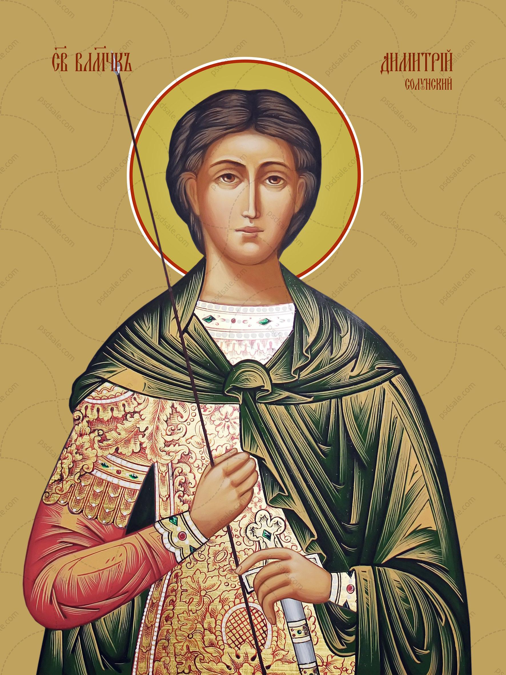 Дмитрий Солунский, великомученик