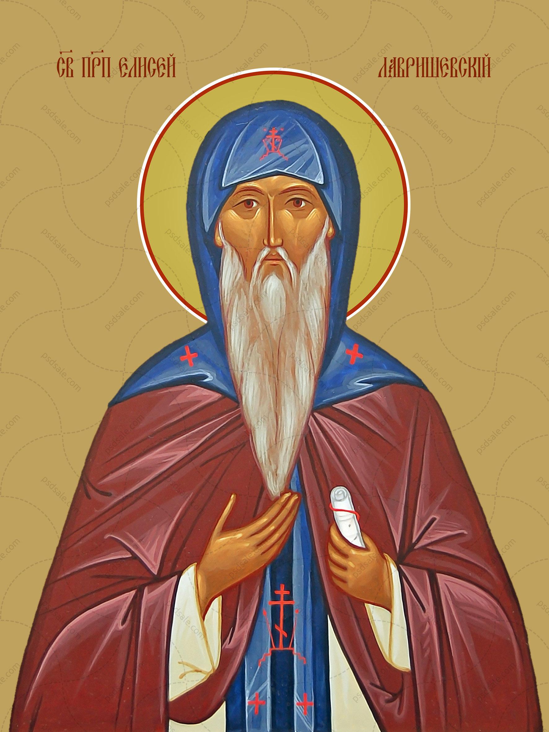 Елисей Лавришевский, преподобный