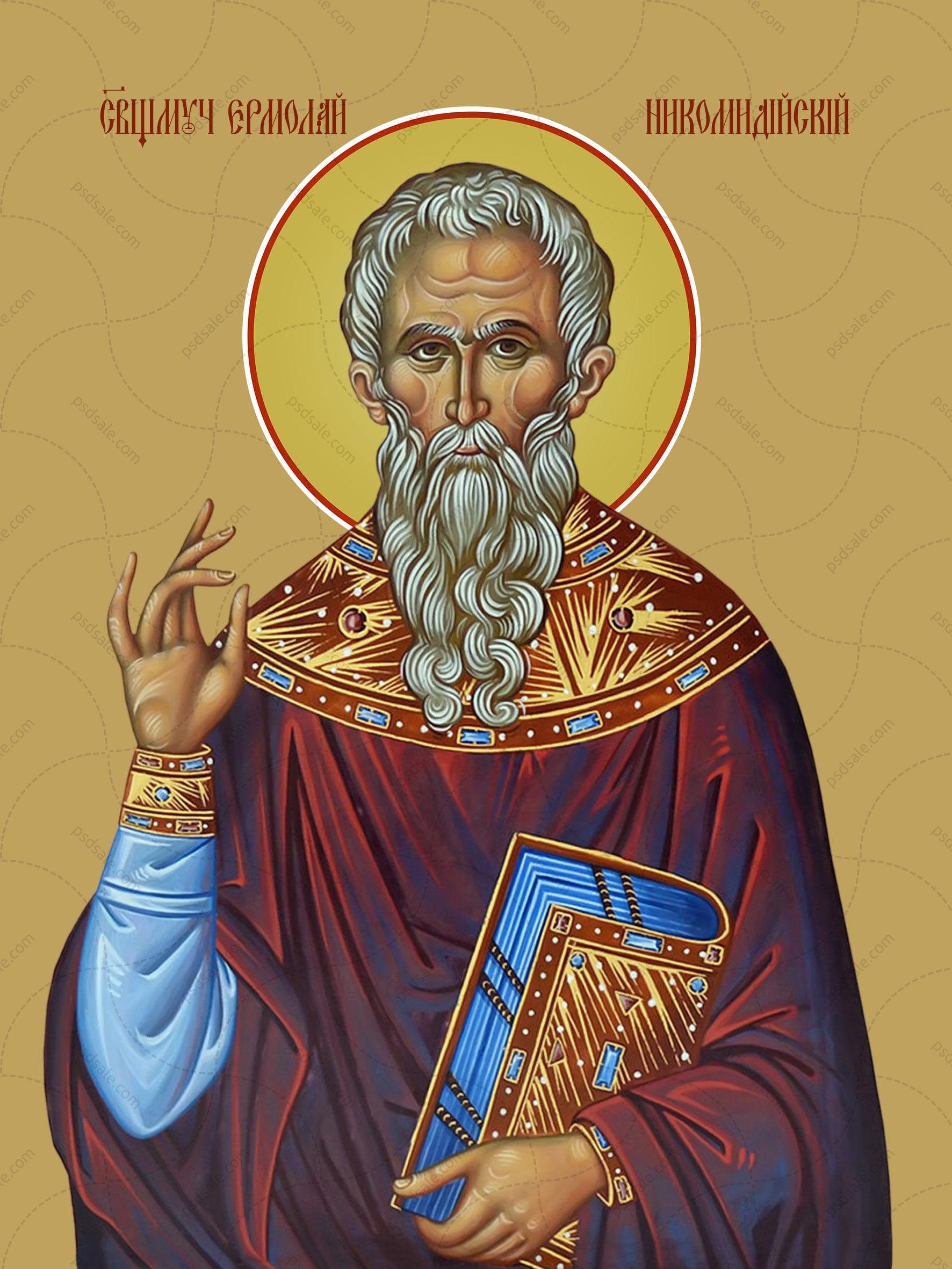 Ермолай Никомидийский, священномученик