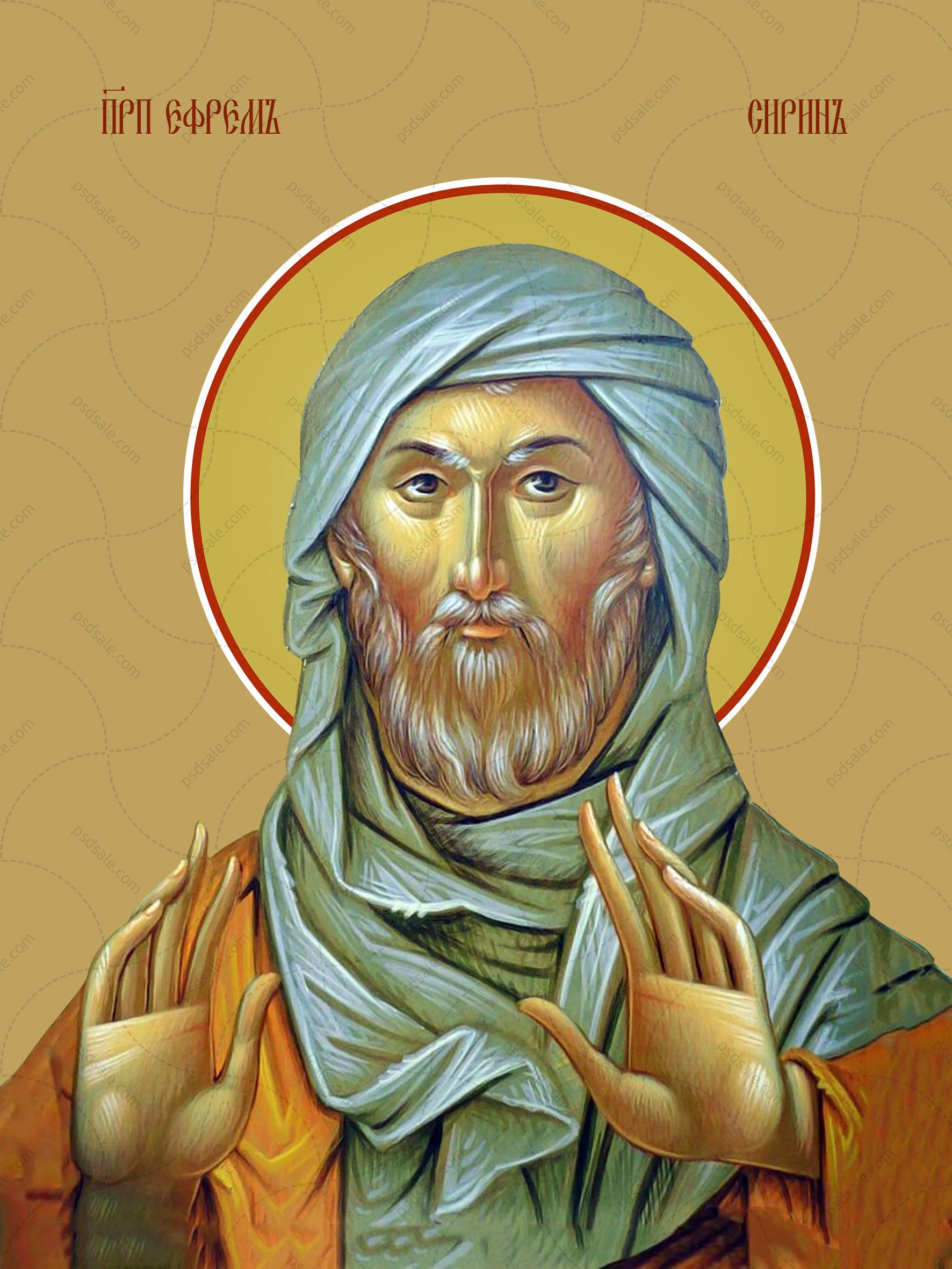 Ефрем Сирин, преподобный