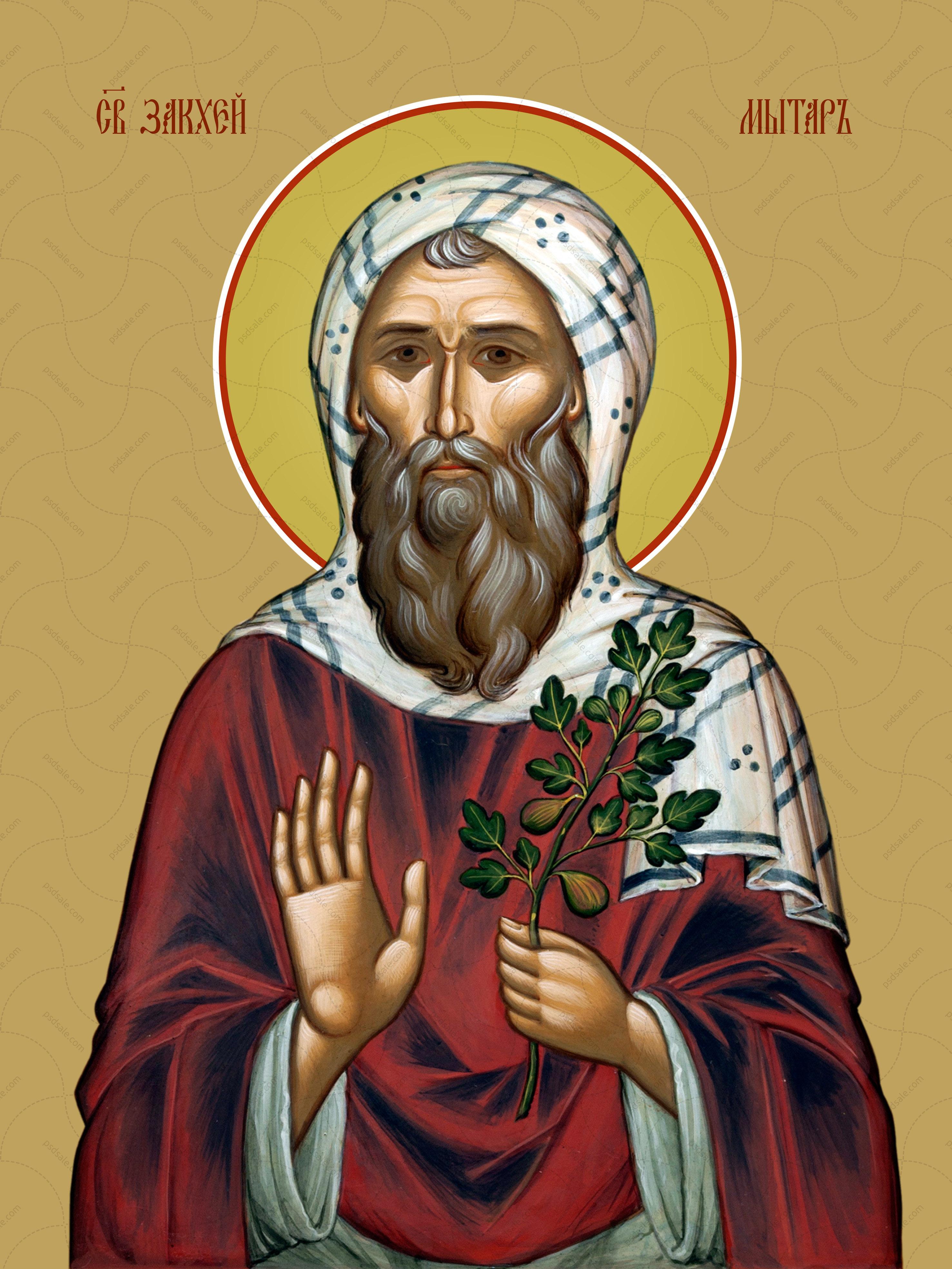Закхей Мытарь, святой