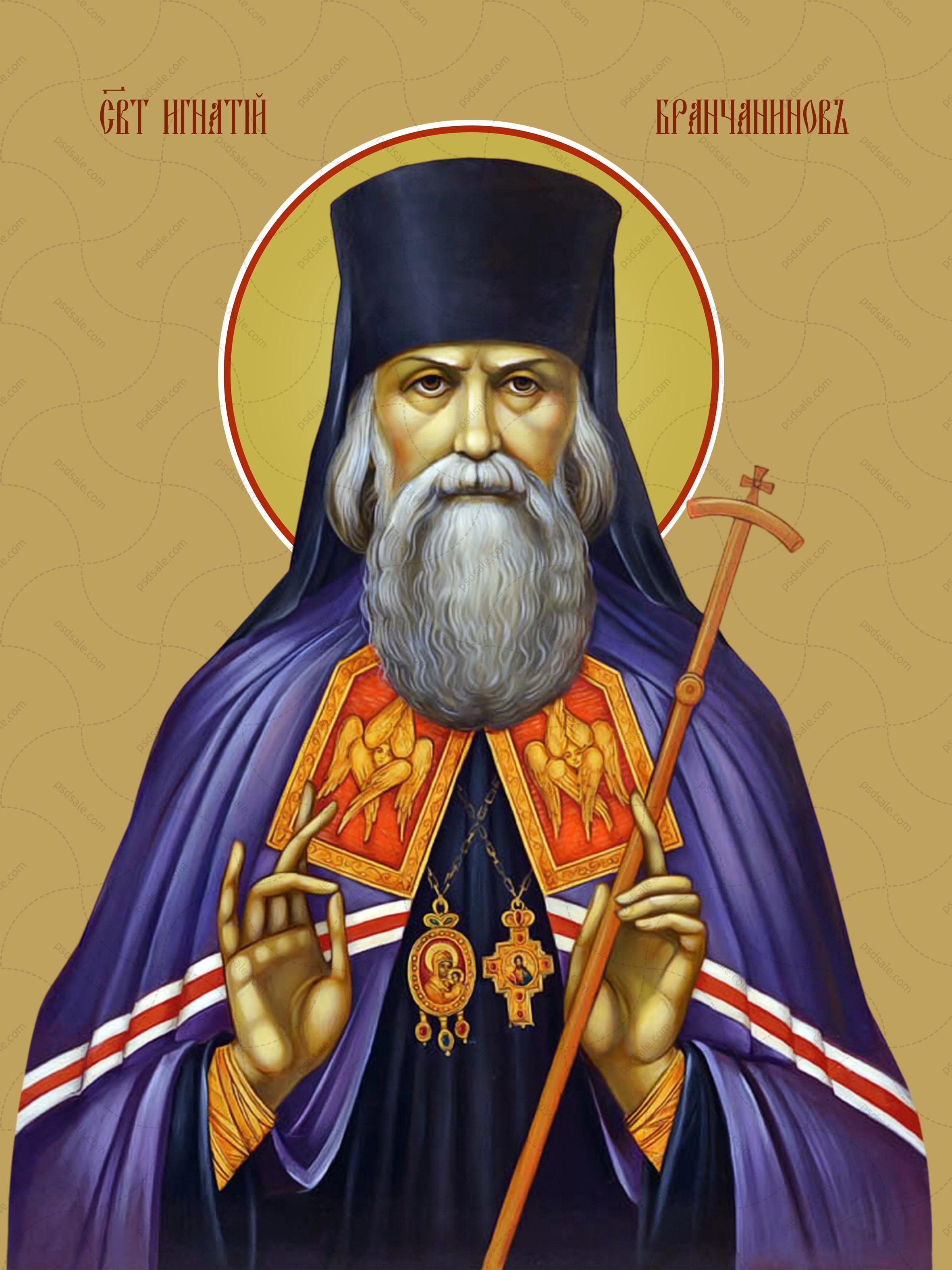 Игнатий Брянчанинов, святитель