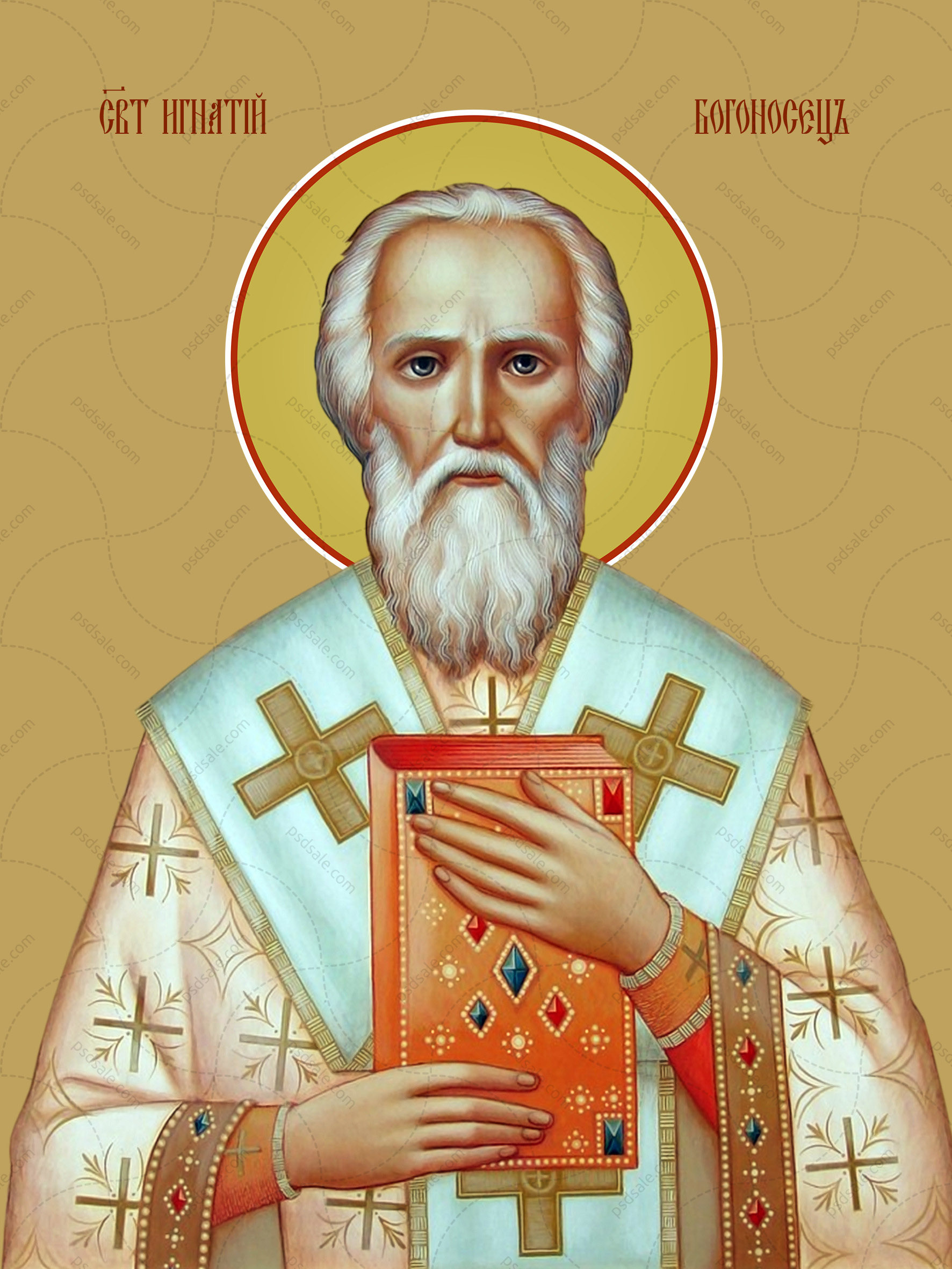 Игнатий Богоносец, священномученик