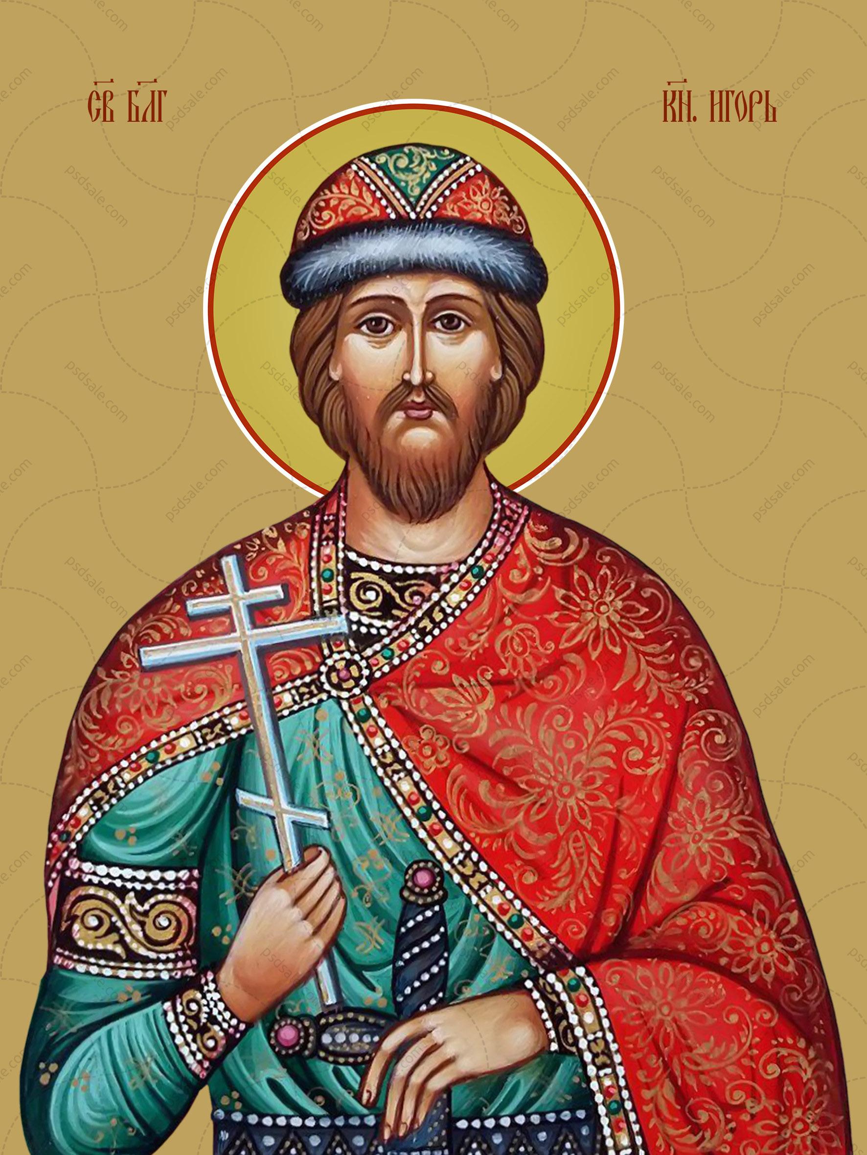 Игорь, святой благоверный князь