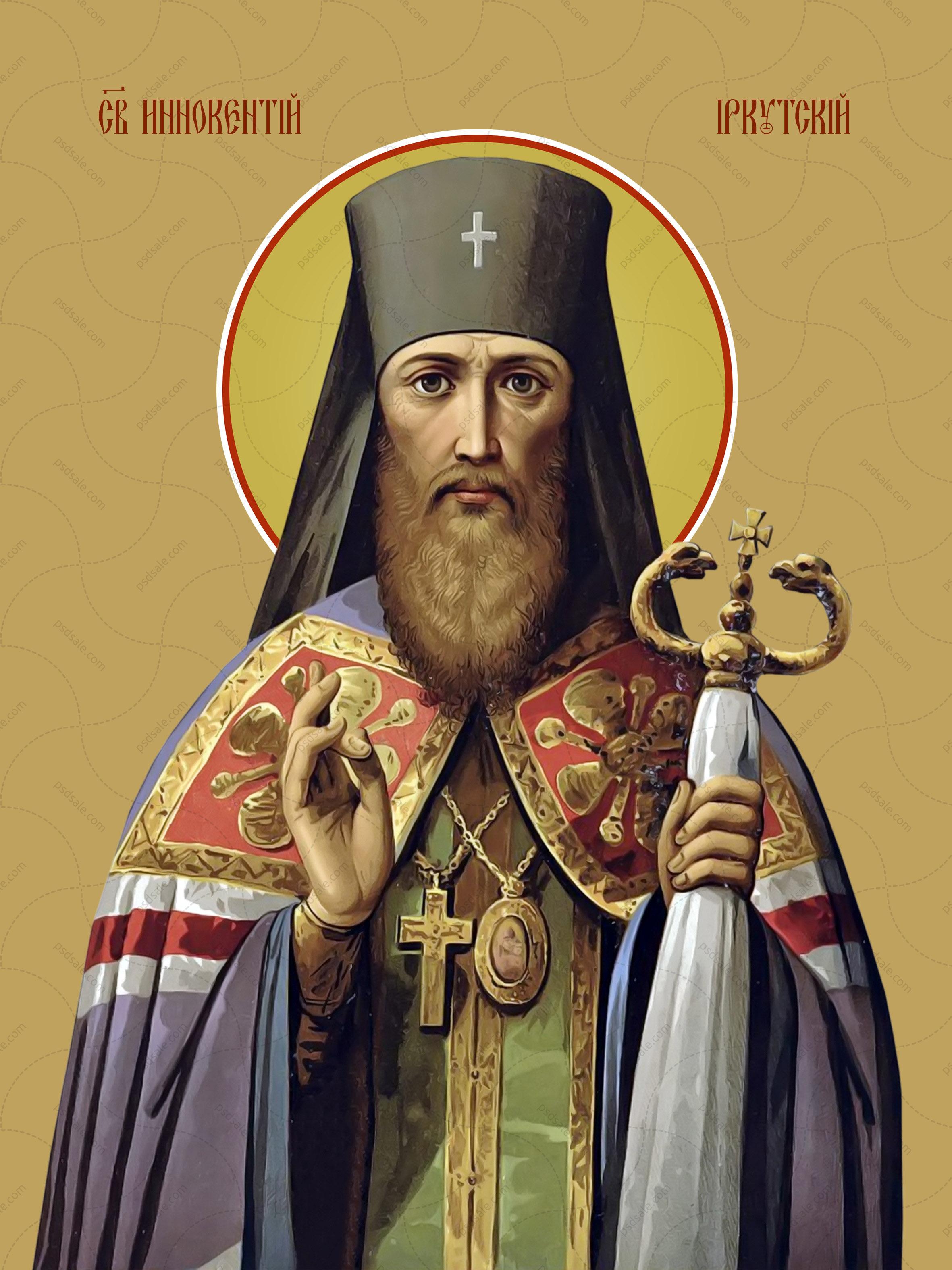 Иннокентий Иркутский, святой