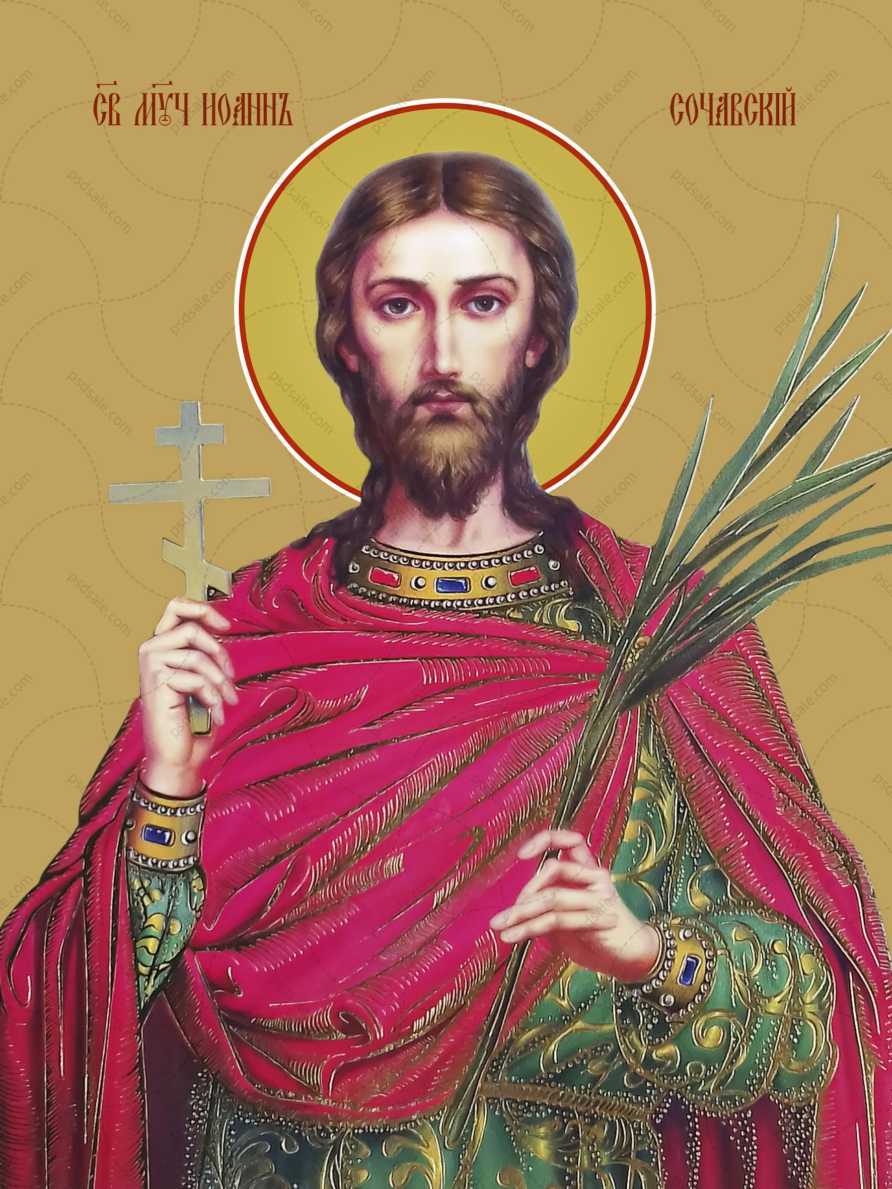 Иоанн Сочавский, мученик