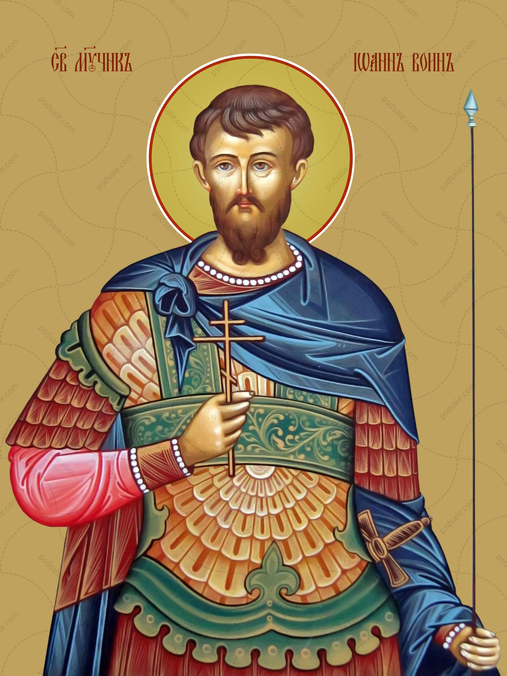 Иоанн Воин, мученик
