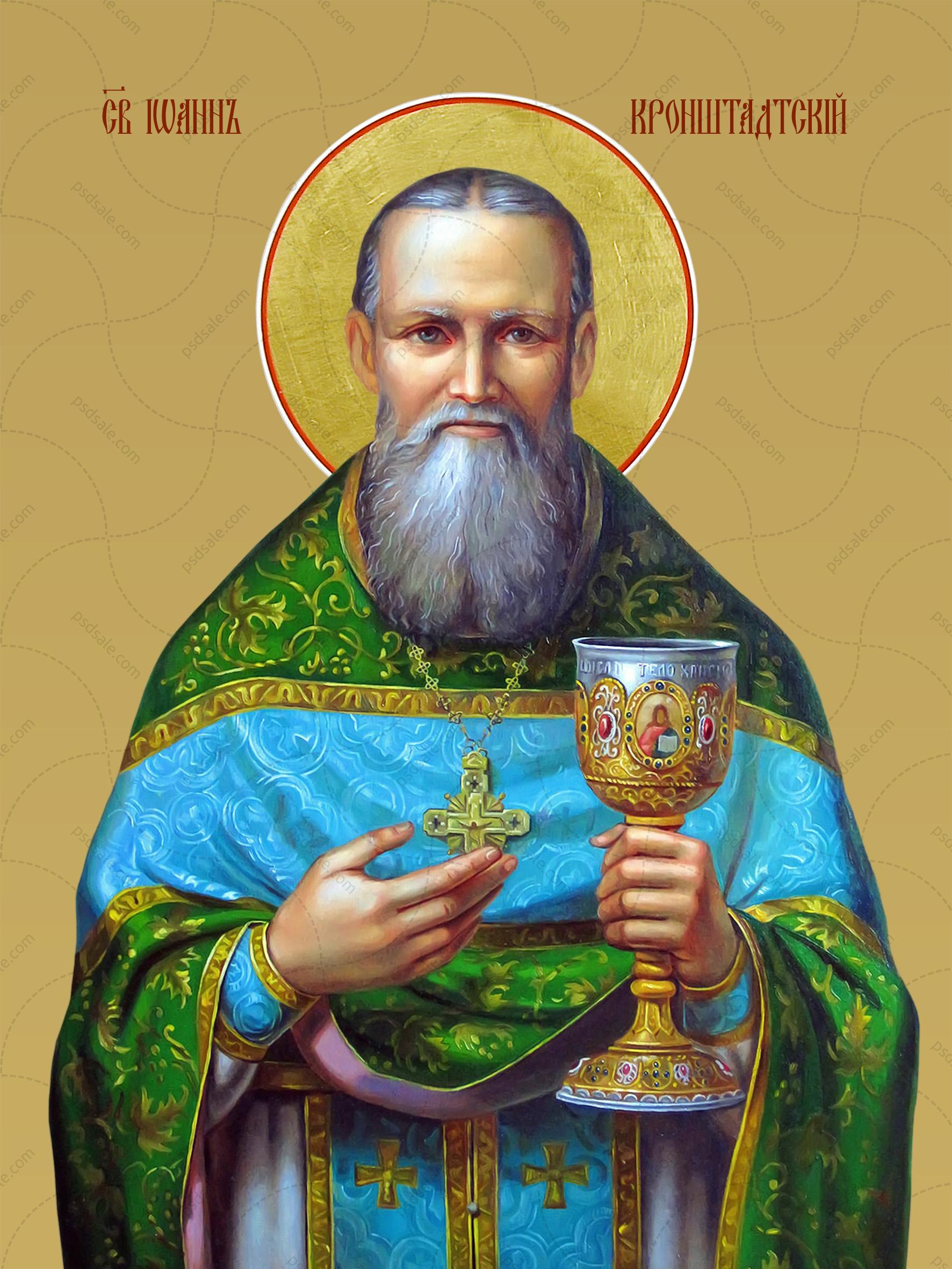 Иоанн Кронштадтский, святой