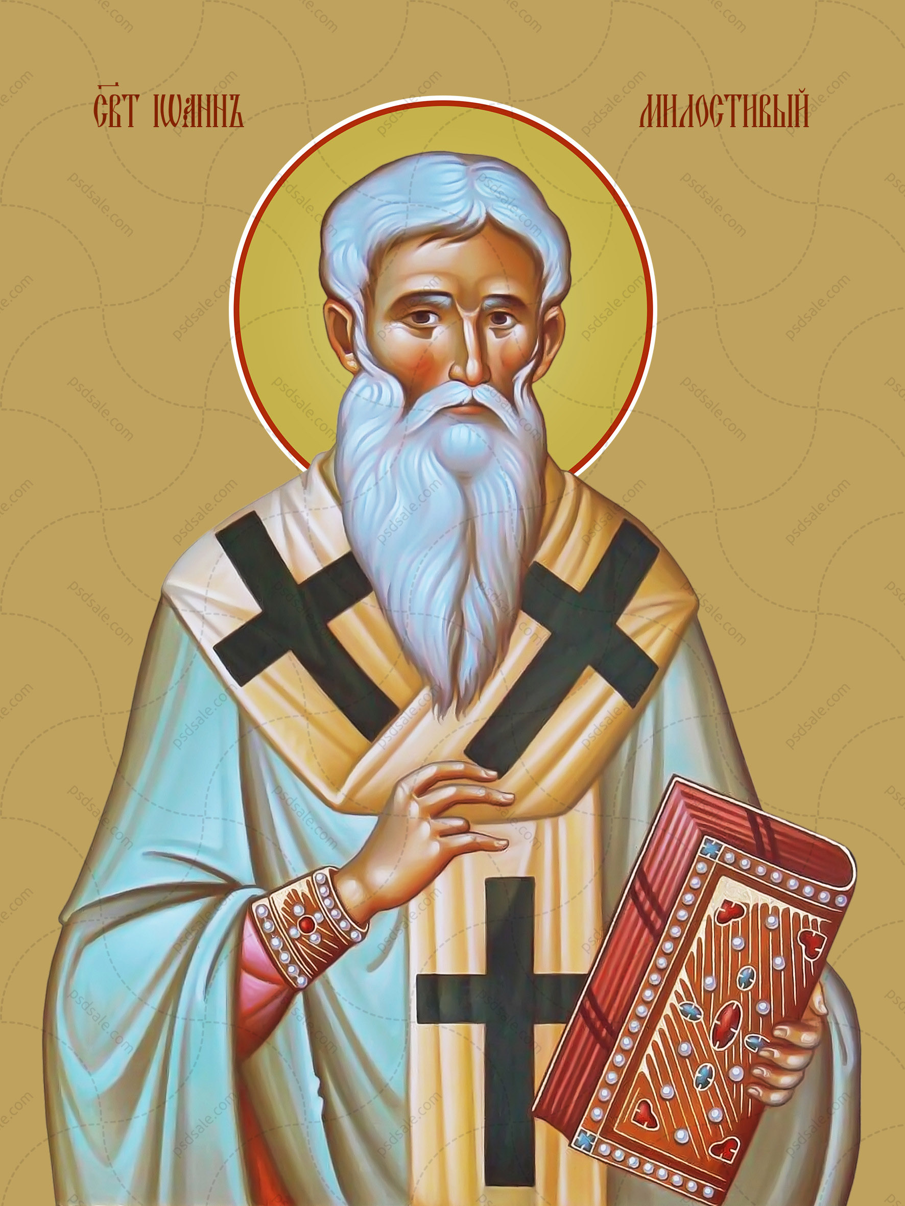 Иоанн Милостивый, святитель