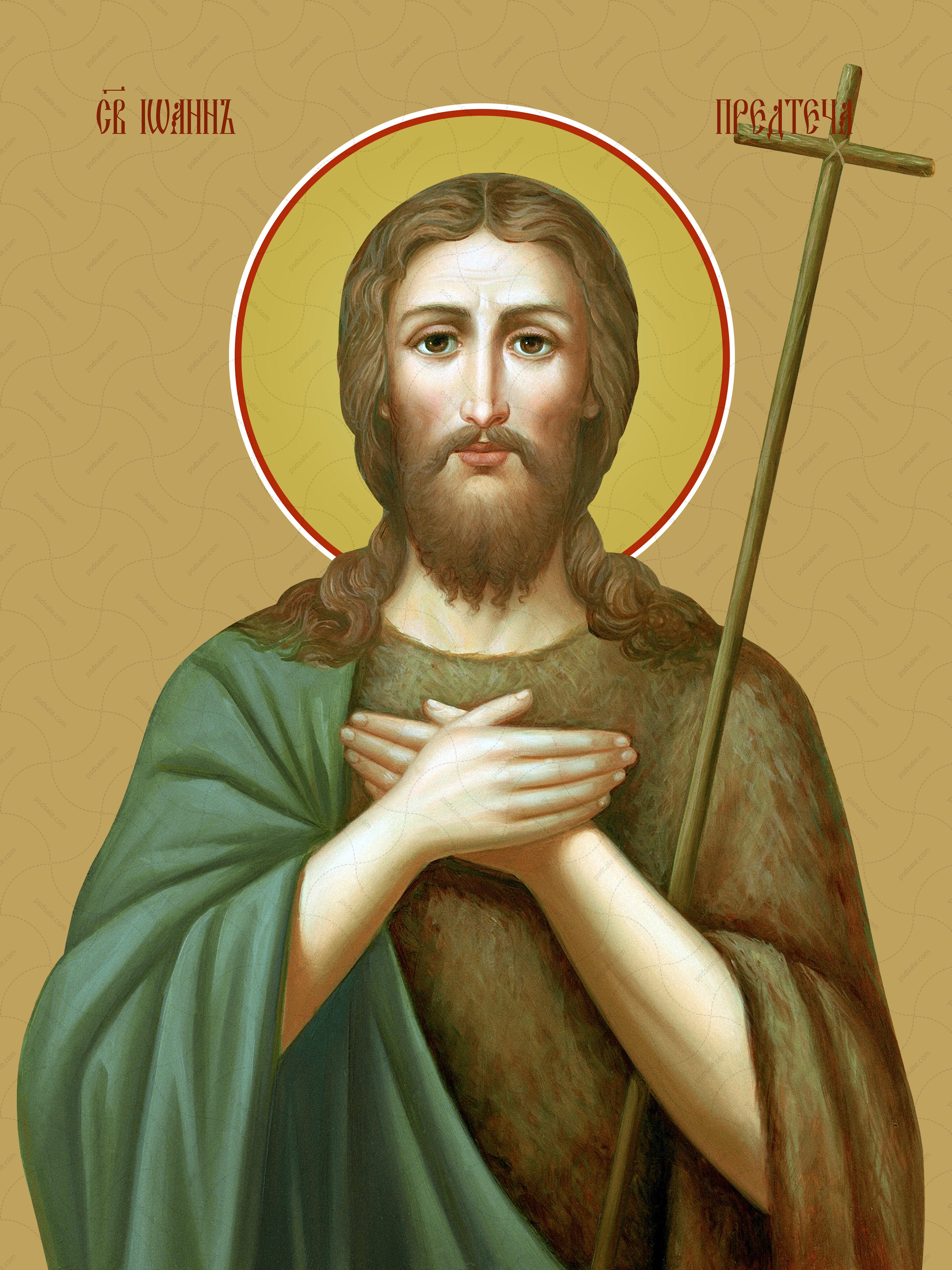 Иоанн Предтеча, святой