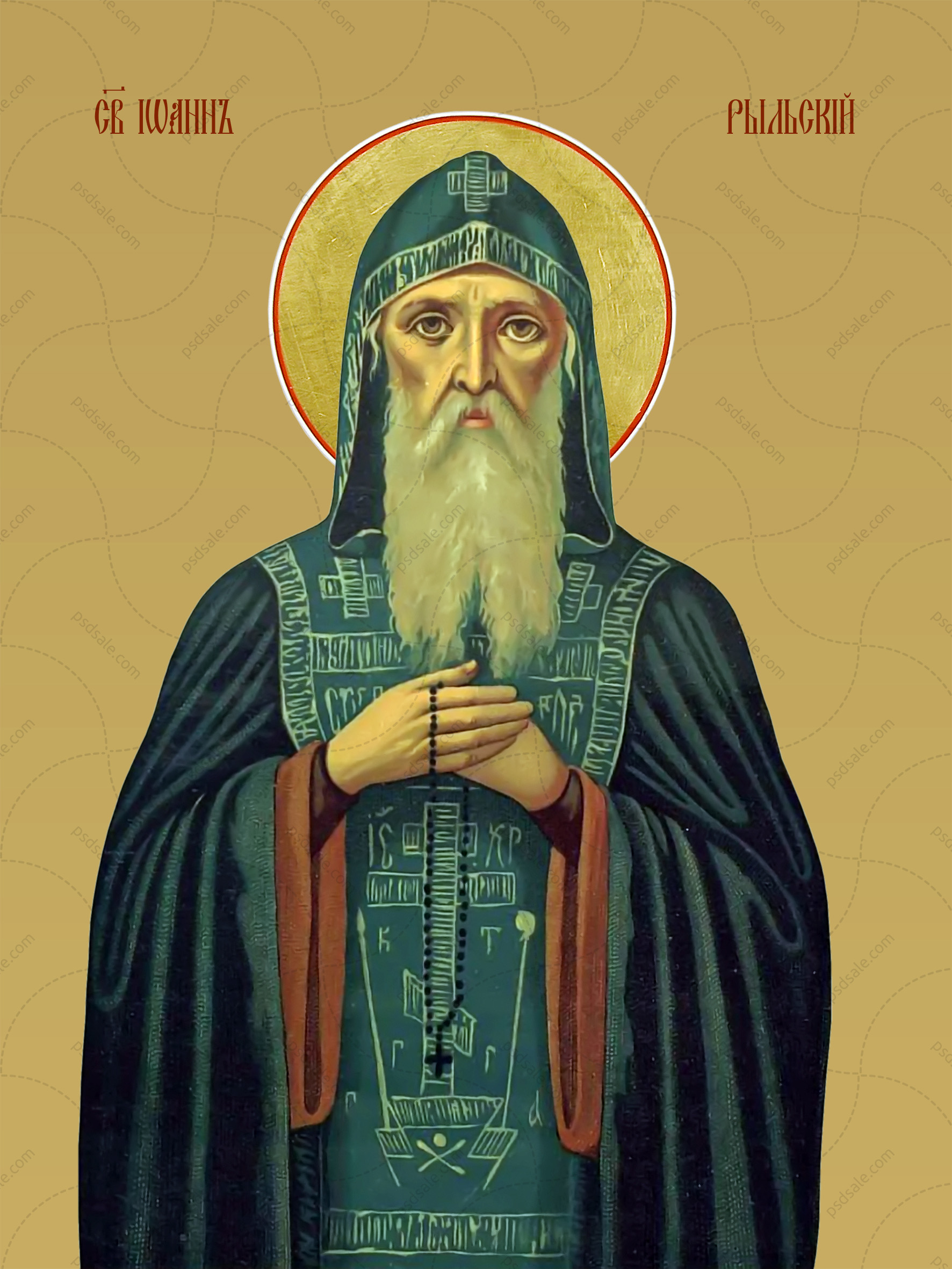Иоанн Рыльский, святой