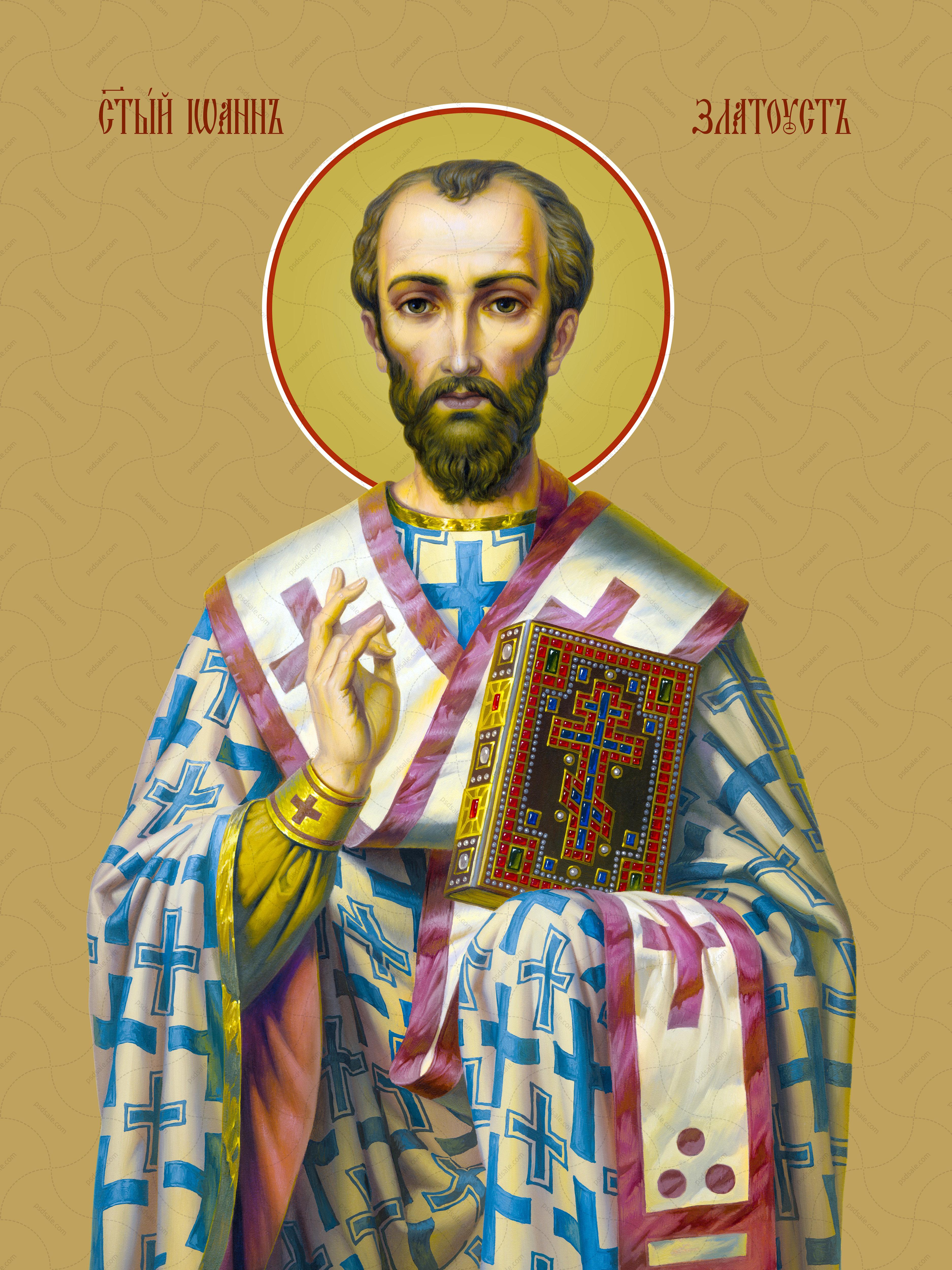 Иоанн Златоуст, святой