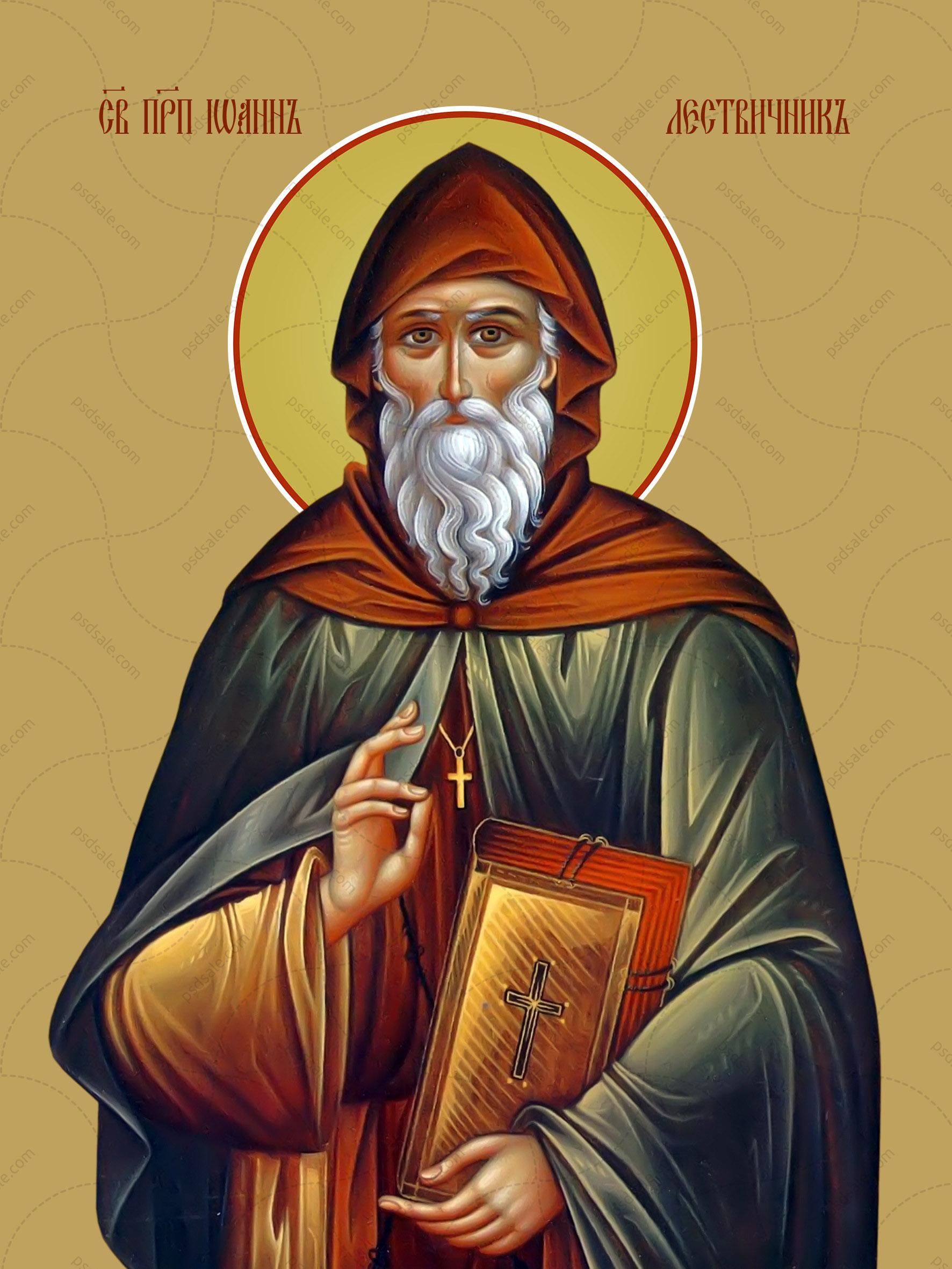 Иоанн Лествичник, святой