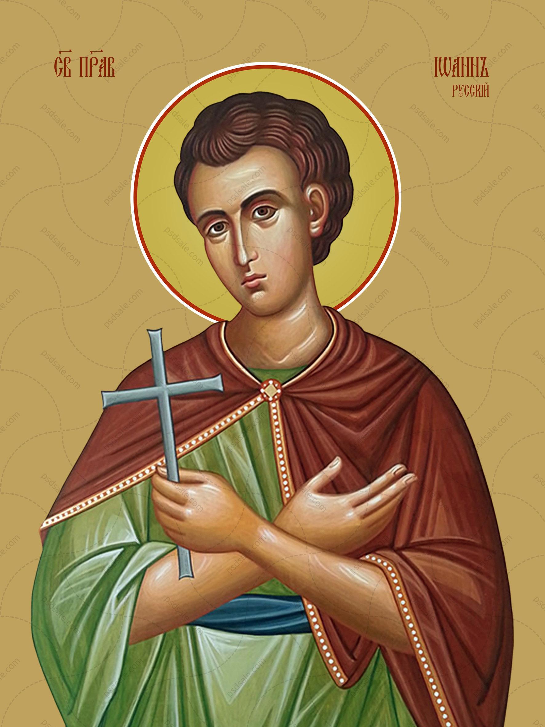 Иоанн Русский, святой