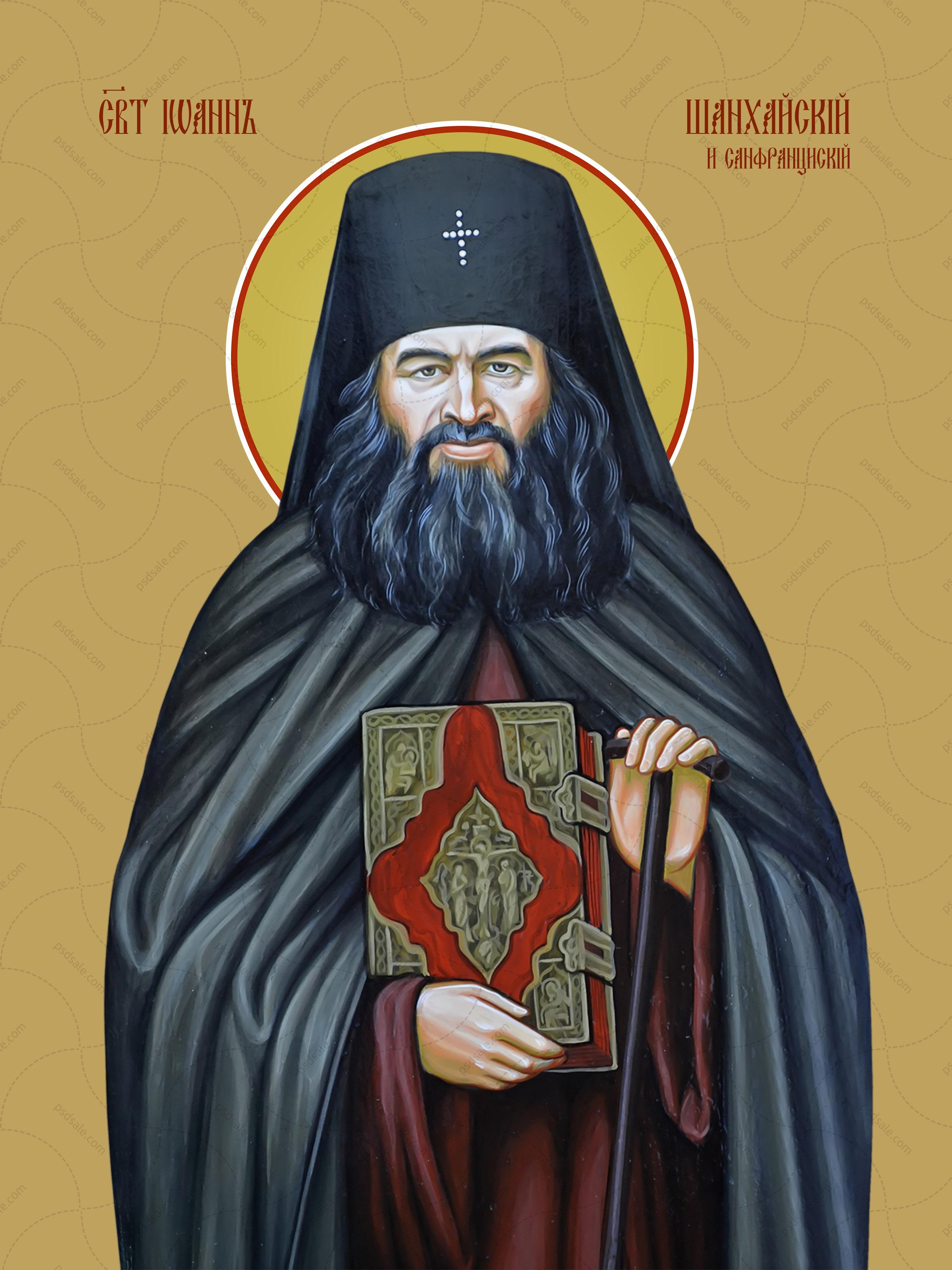 Иоанн Сан Францисский, святитель