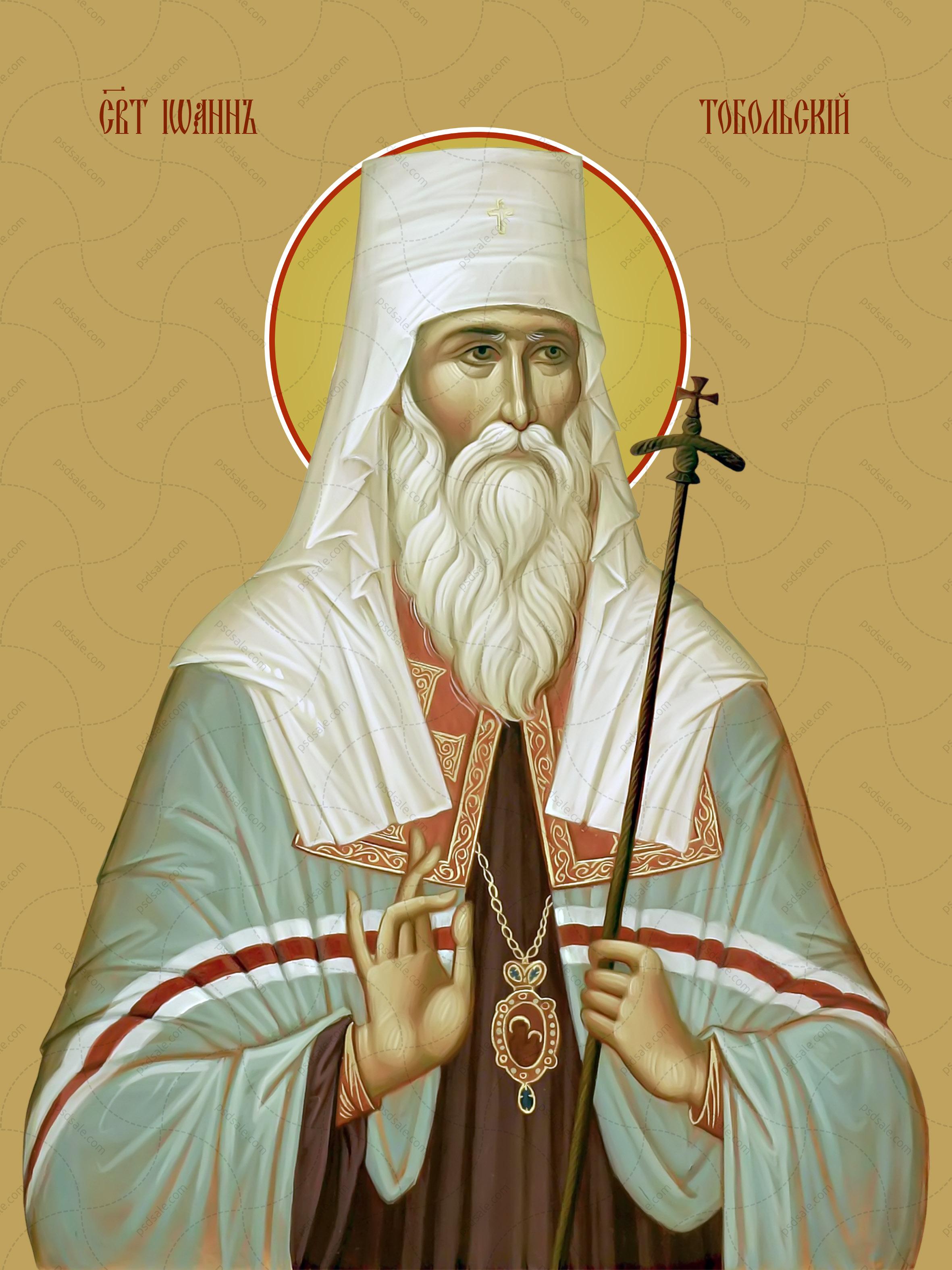 Иоанн Тобольский, святитель