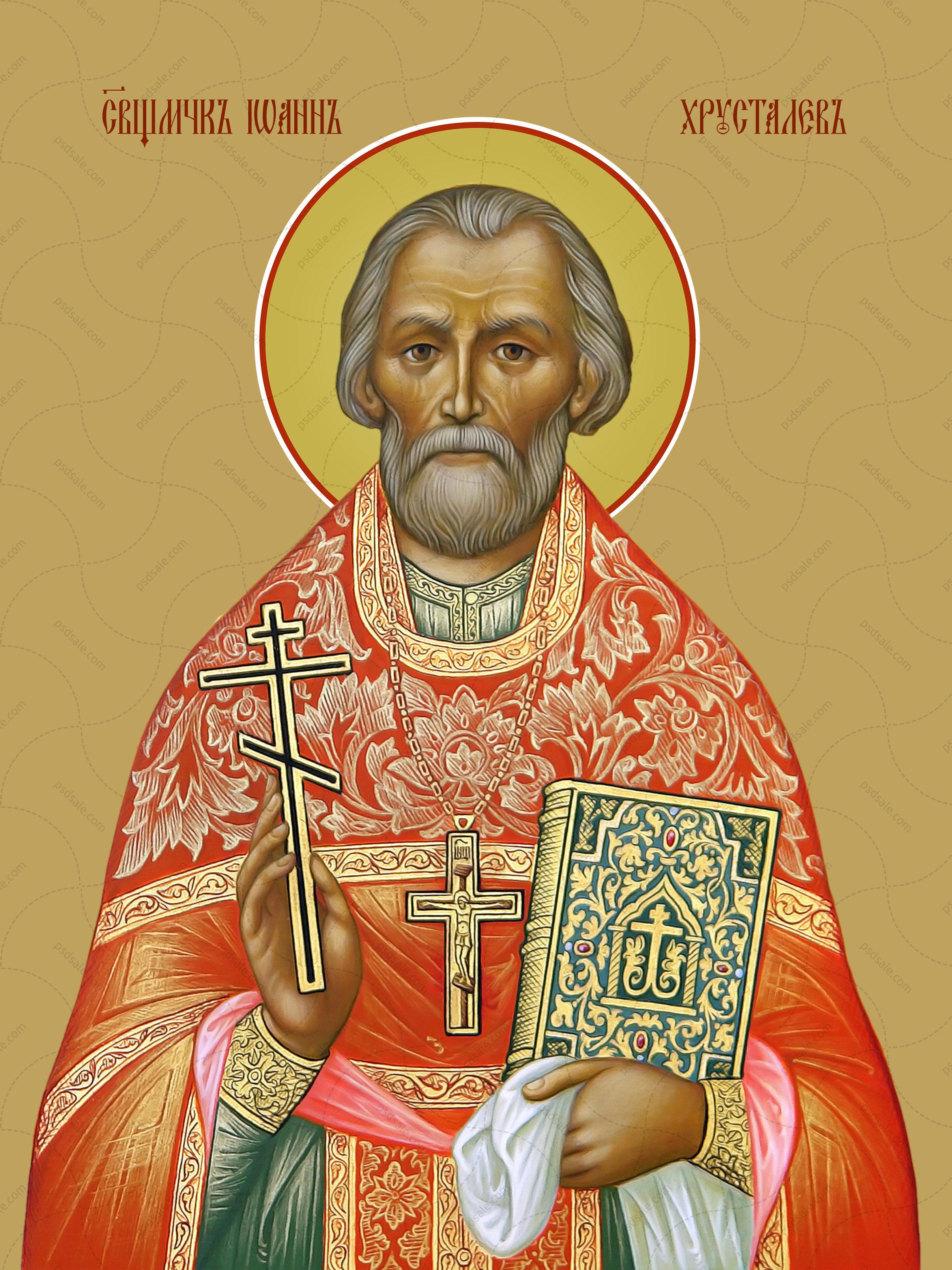 Иоанн Хрусталев, священномученик