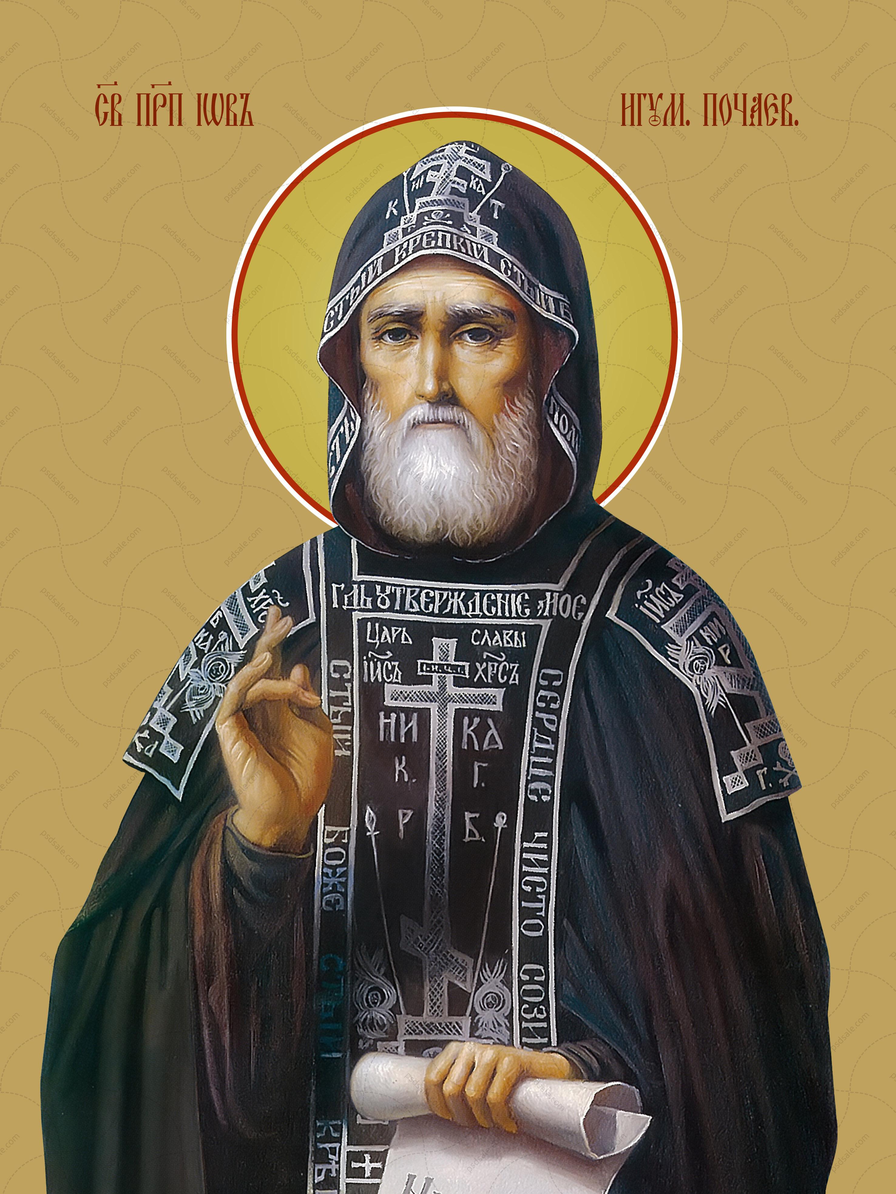 Иов Почаевский, преподобный