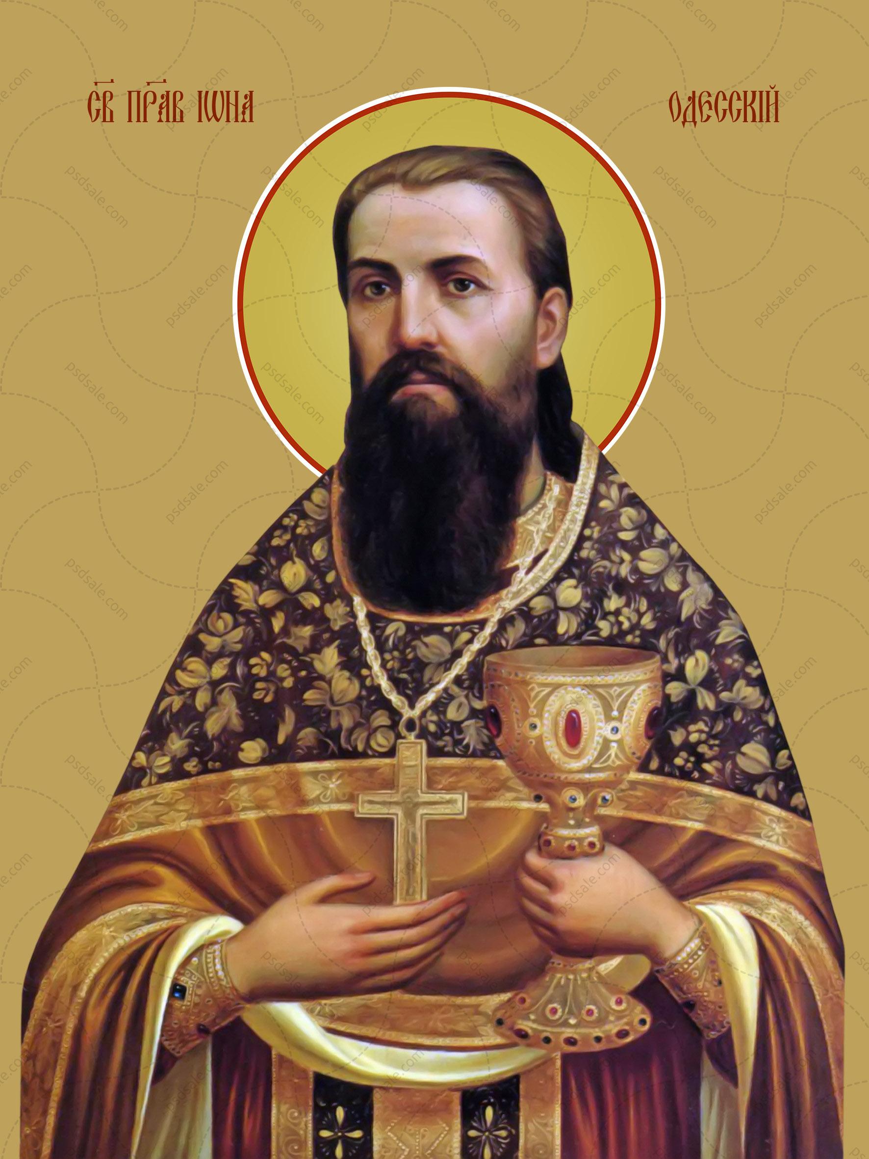 Иона Одесский, святой
