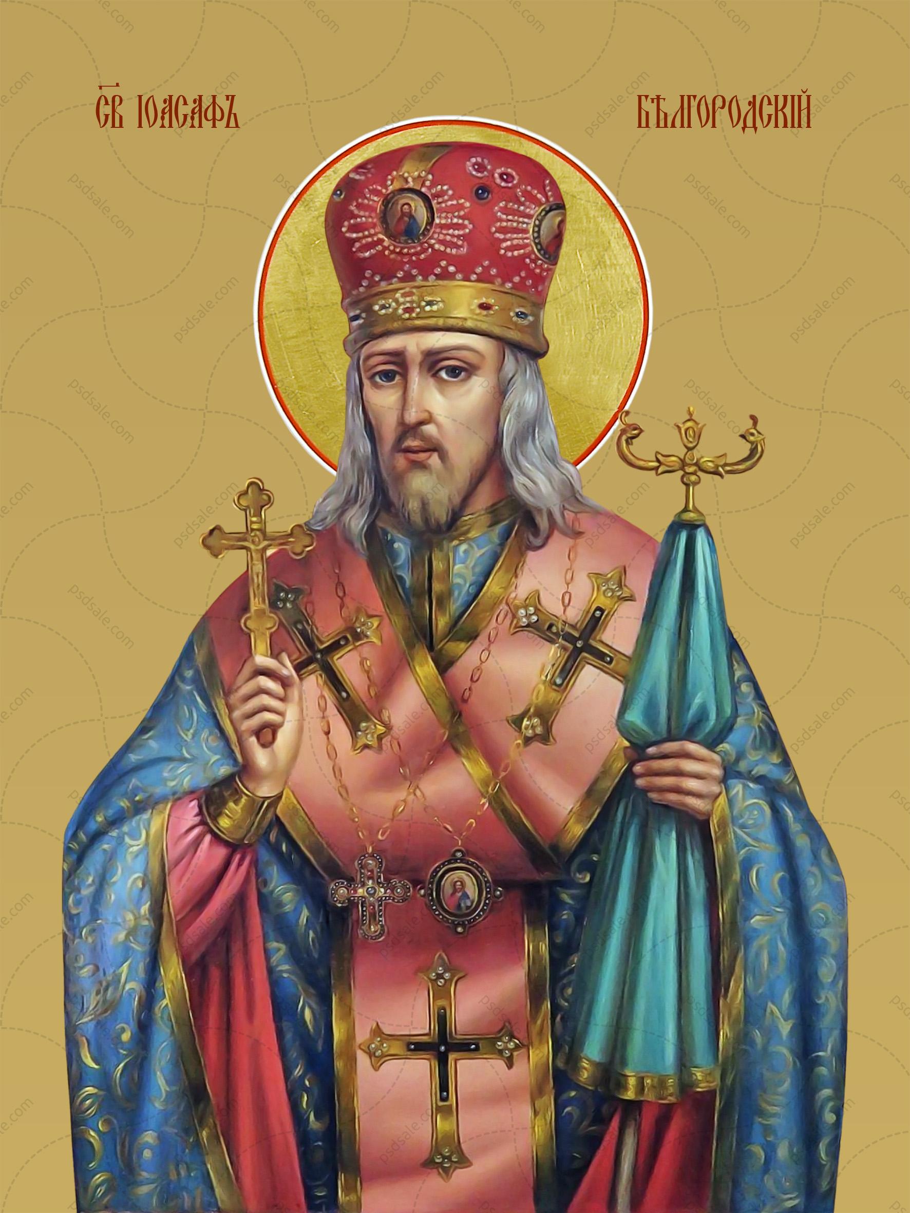 Иоасаф Белгородский, святитель