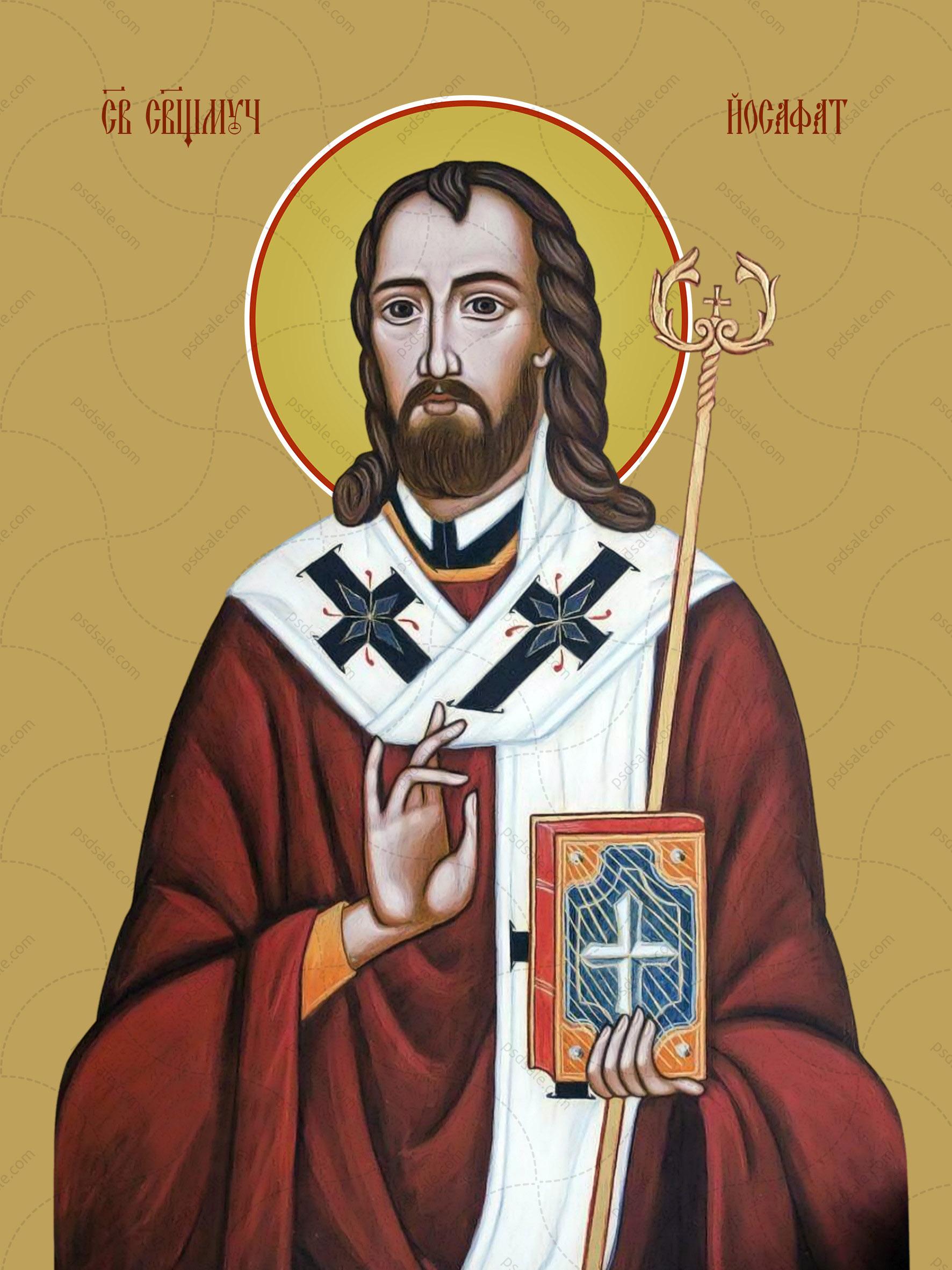 Йосафат, святой