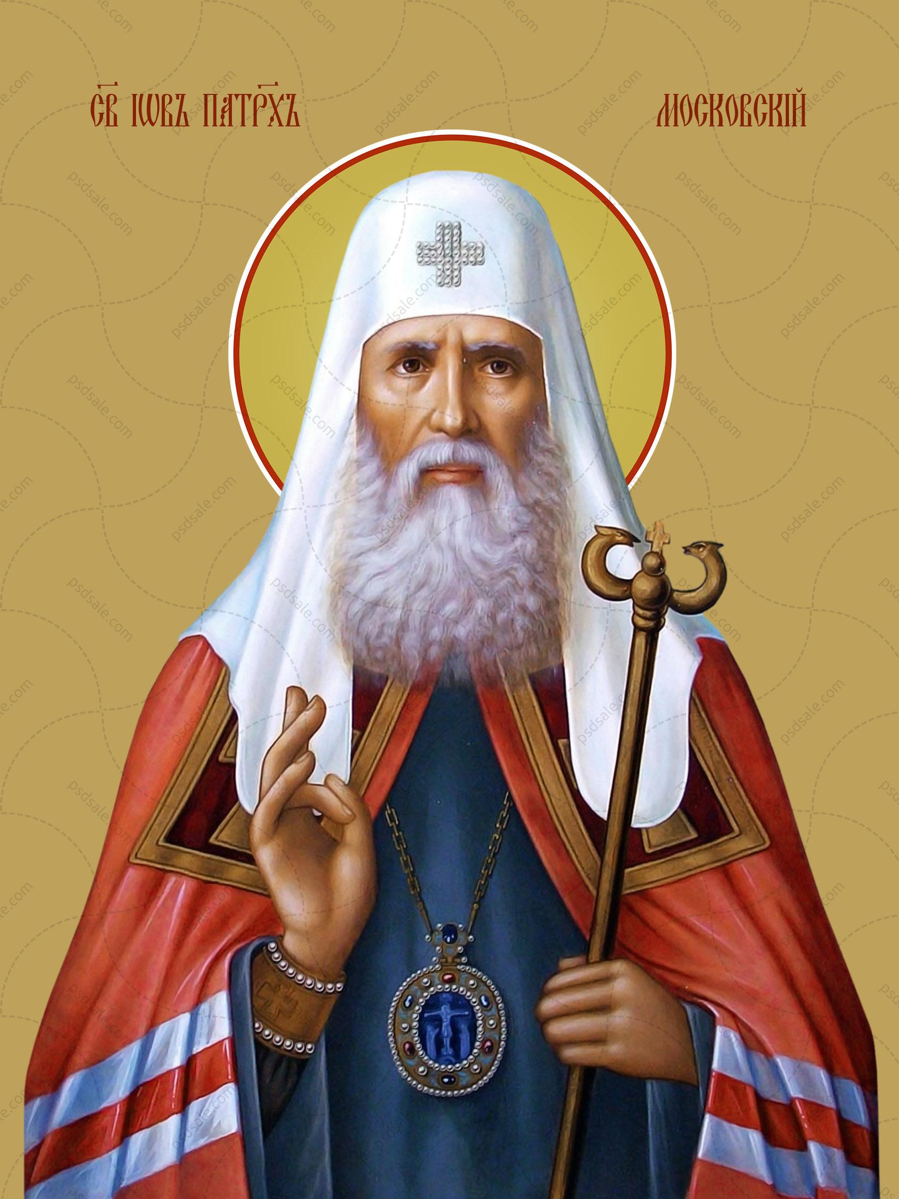 Иов Московский, патриарх